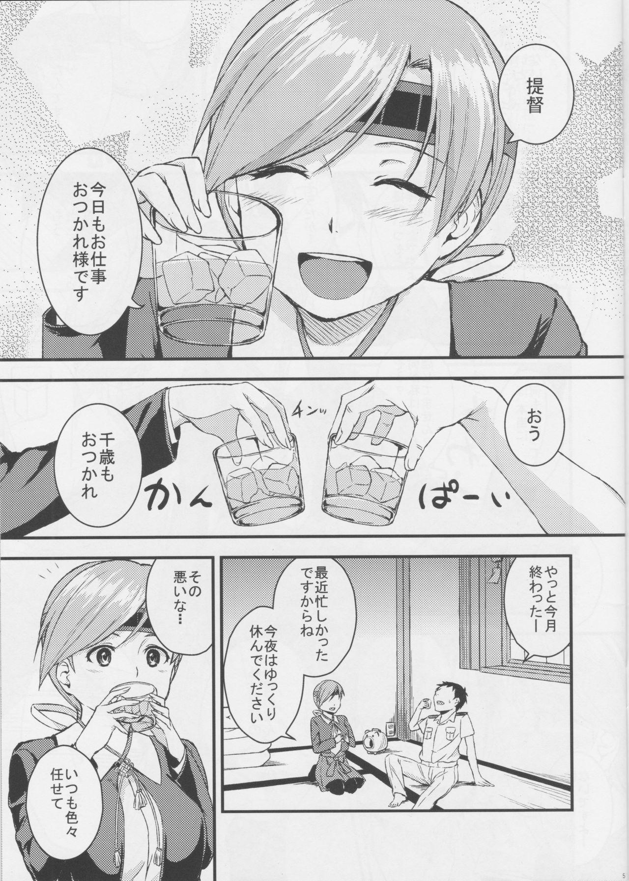 Chitose to Yasen 4