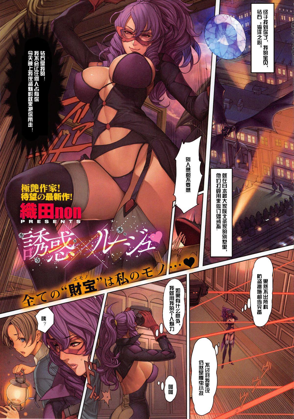 Yuuwaku x Rouge 0