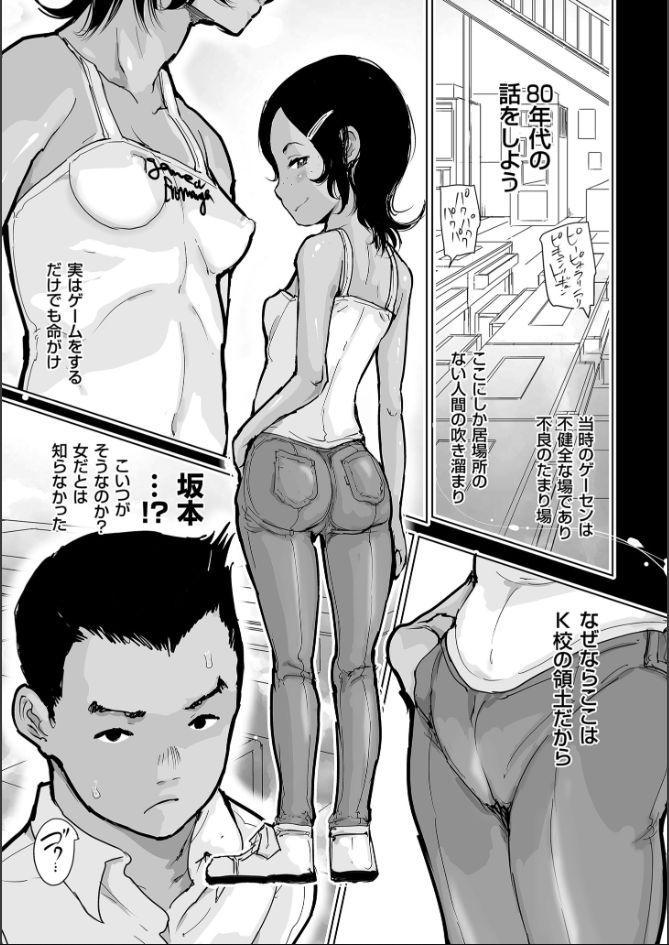 Hiyake to Wareme to Denki no Natsu 100