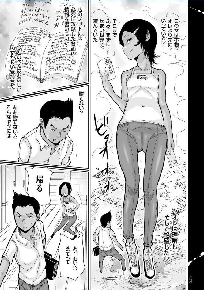 Hiyake to Wareme to Denki no Natsu 104