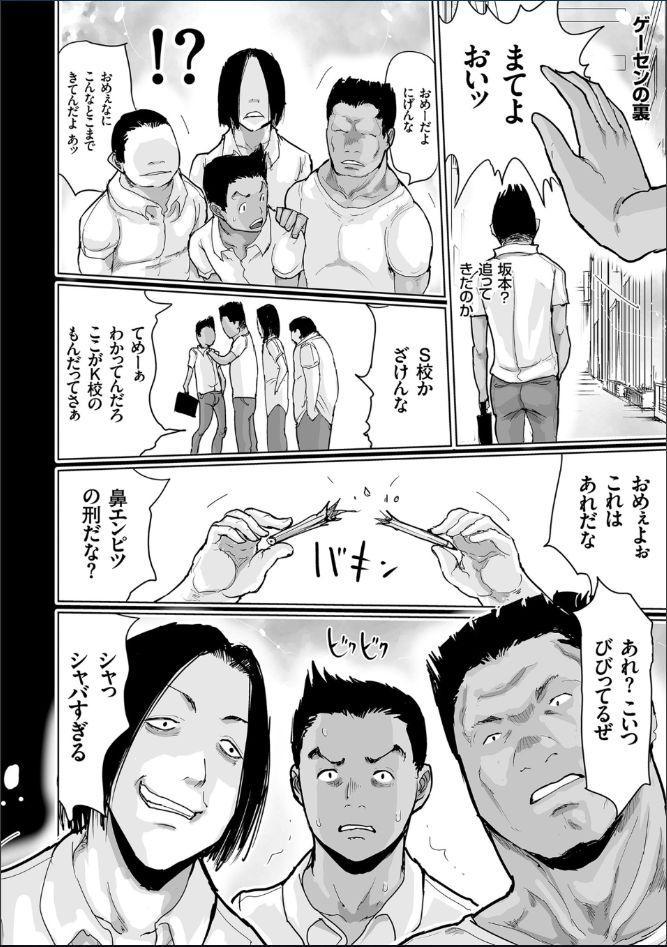 Hiyake to Wareme to Denki no Natsu 105