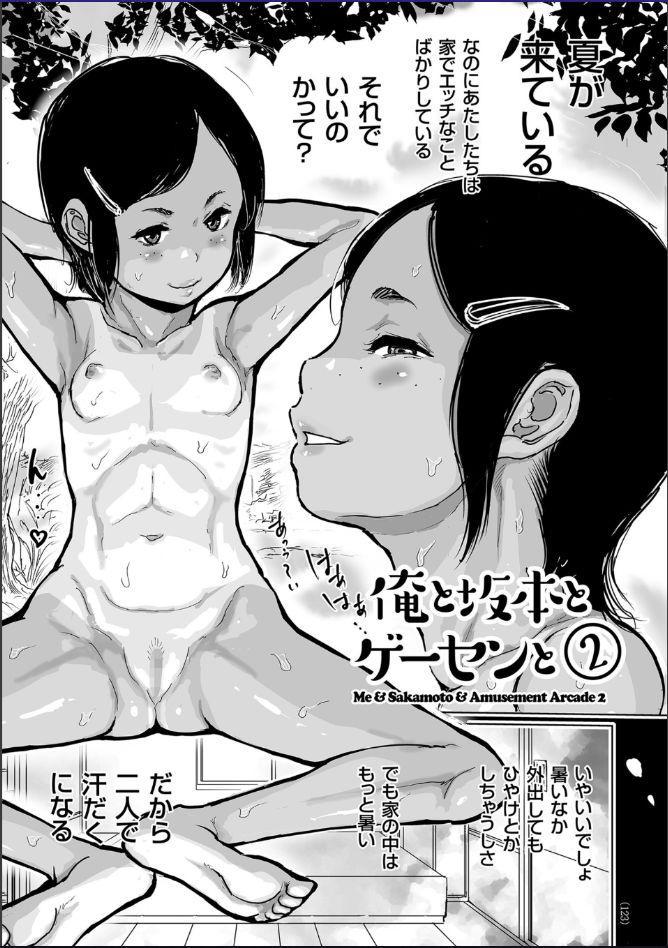 Hiyake to Wareme to Denki no Natsu 122