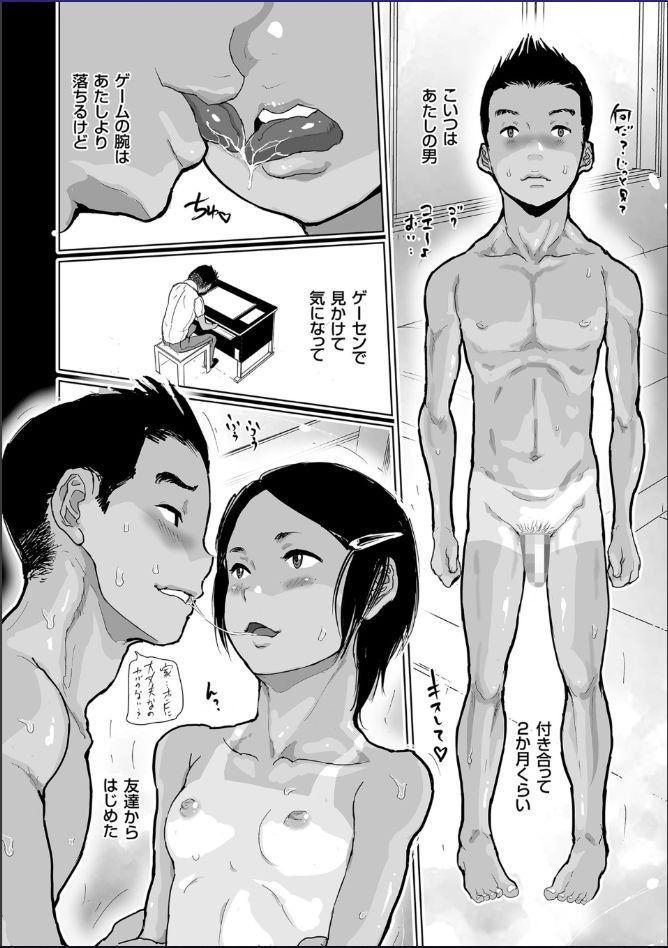Hiyake to Wareme to Denki no Natsu 123