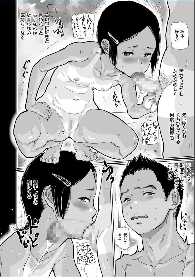 Hiyake to Wareme to Denki no Natsu 141