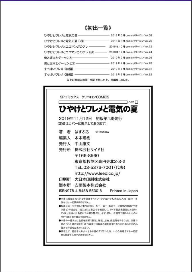 Hiyake to Wareme to Denki no Natsu 193