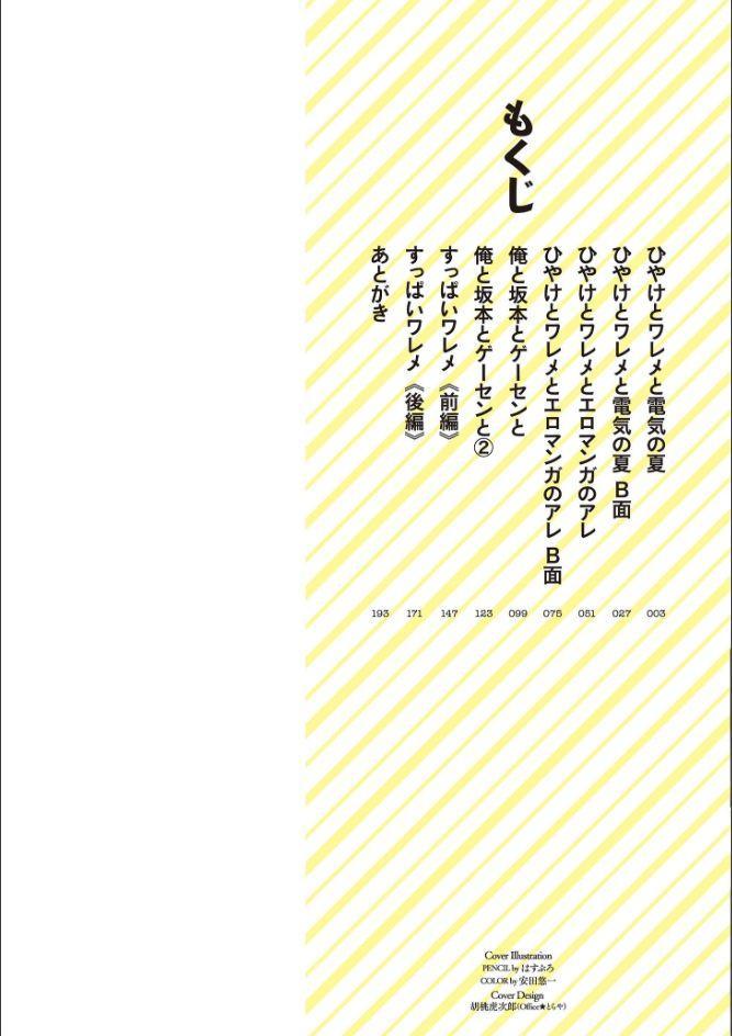 Hiyake to Wareme to Denki no Natsu 1