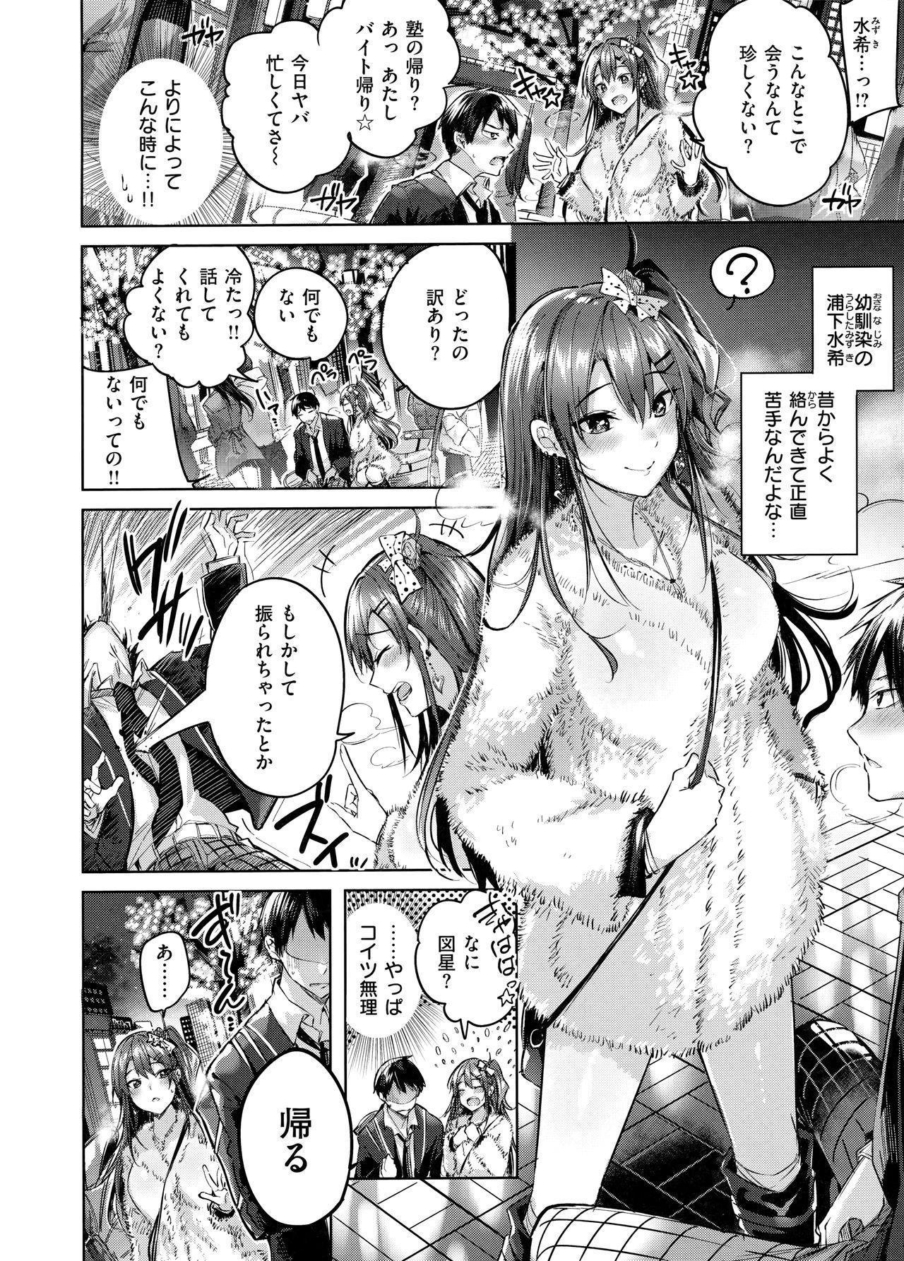 Nakadashi Strike! - Winning strike! 11