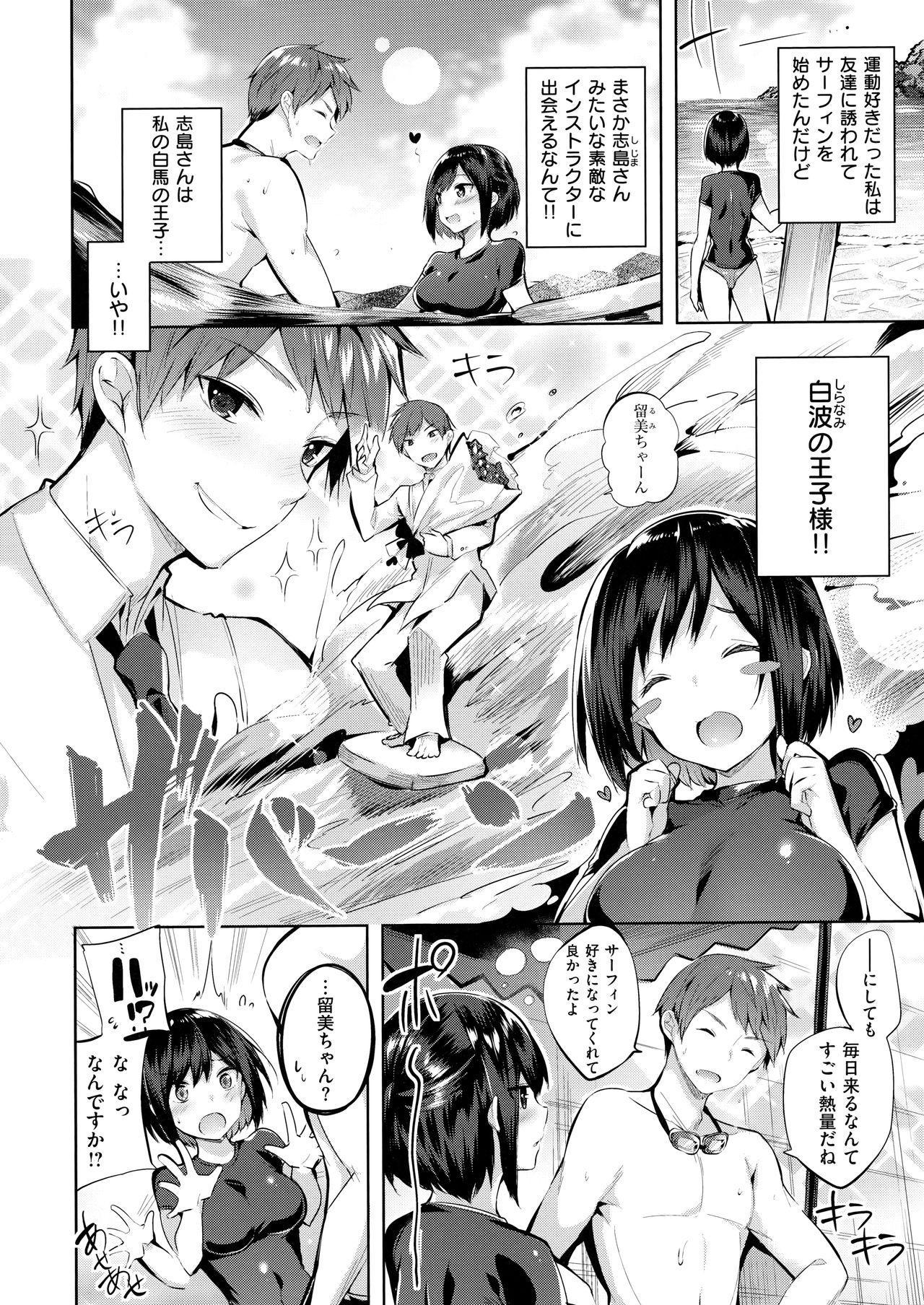 Nakadashi Strike! - Winning strike! 143