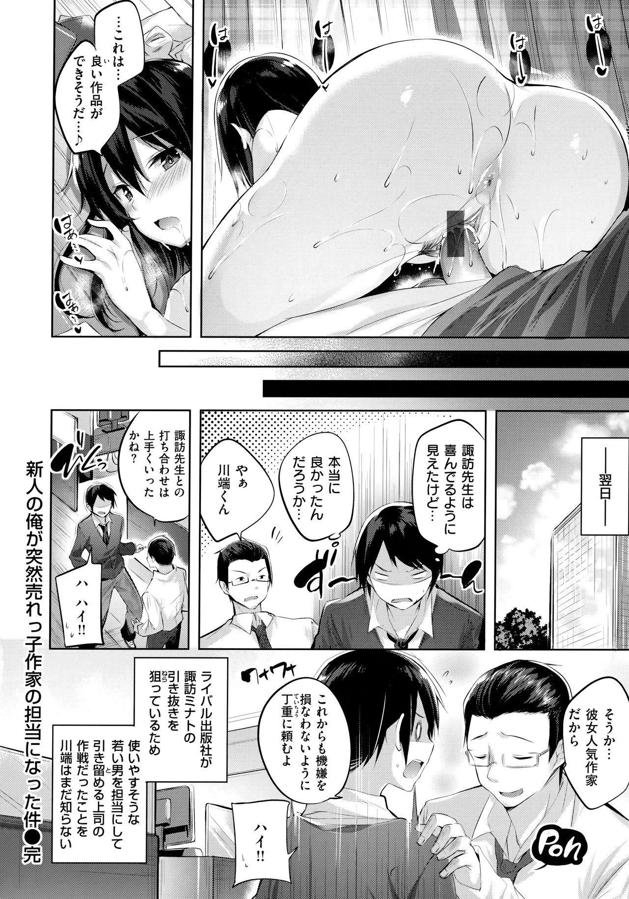 Nakadashi Strike! - Winning strike! 177