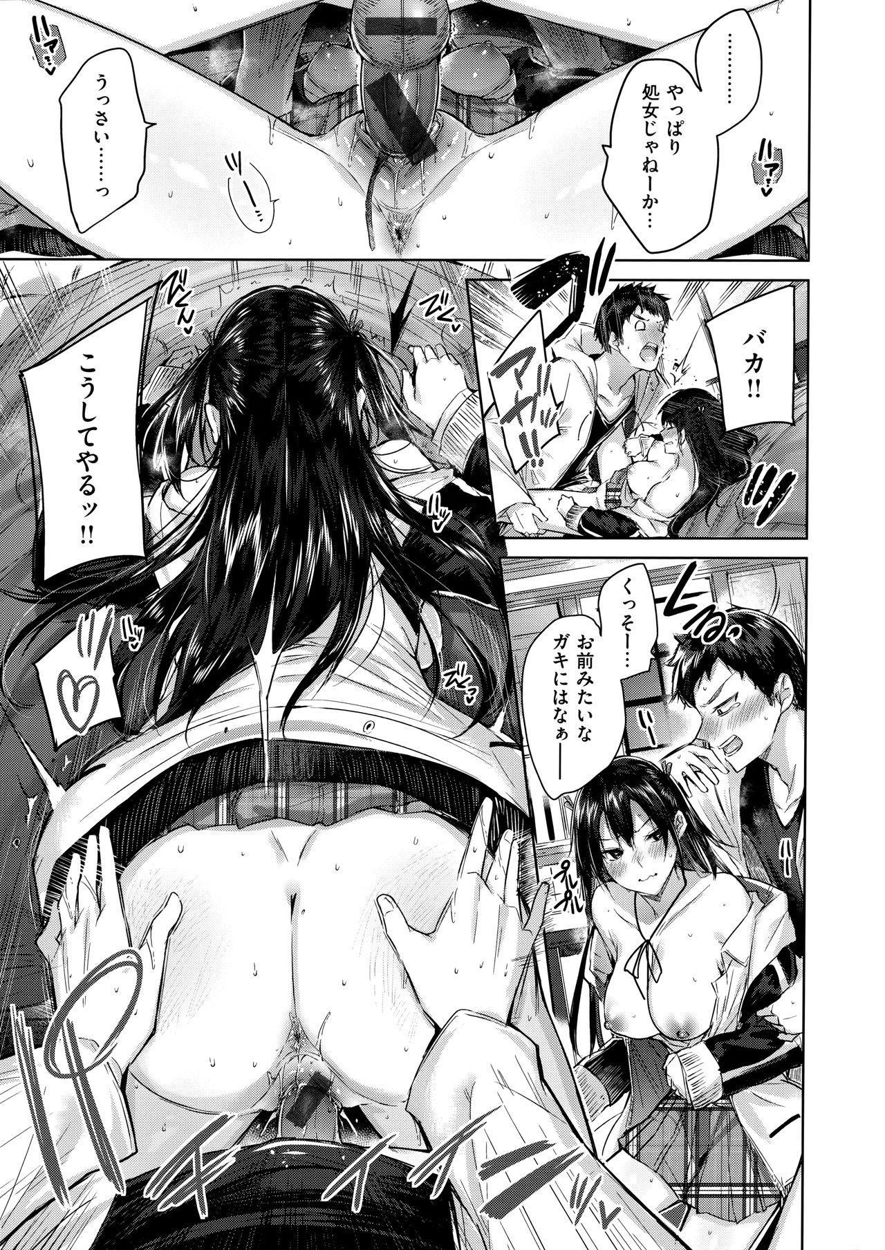 Nakadashi Strike! - Winning strike! 190
