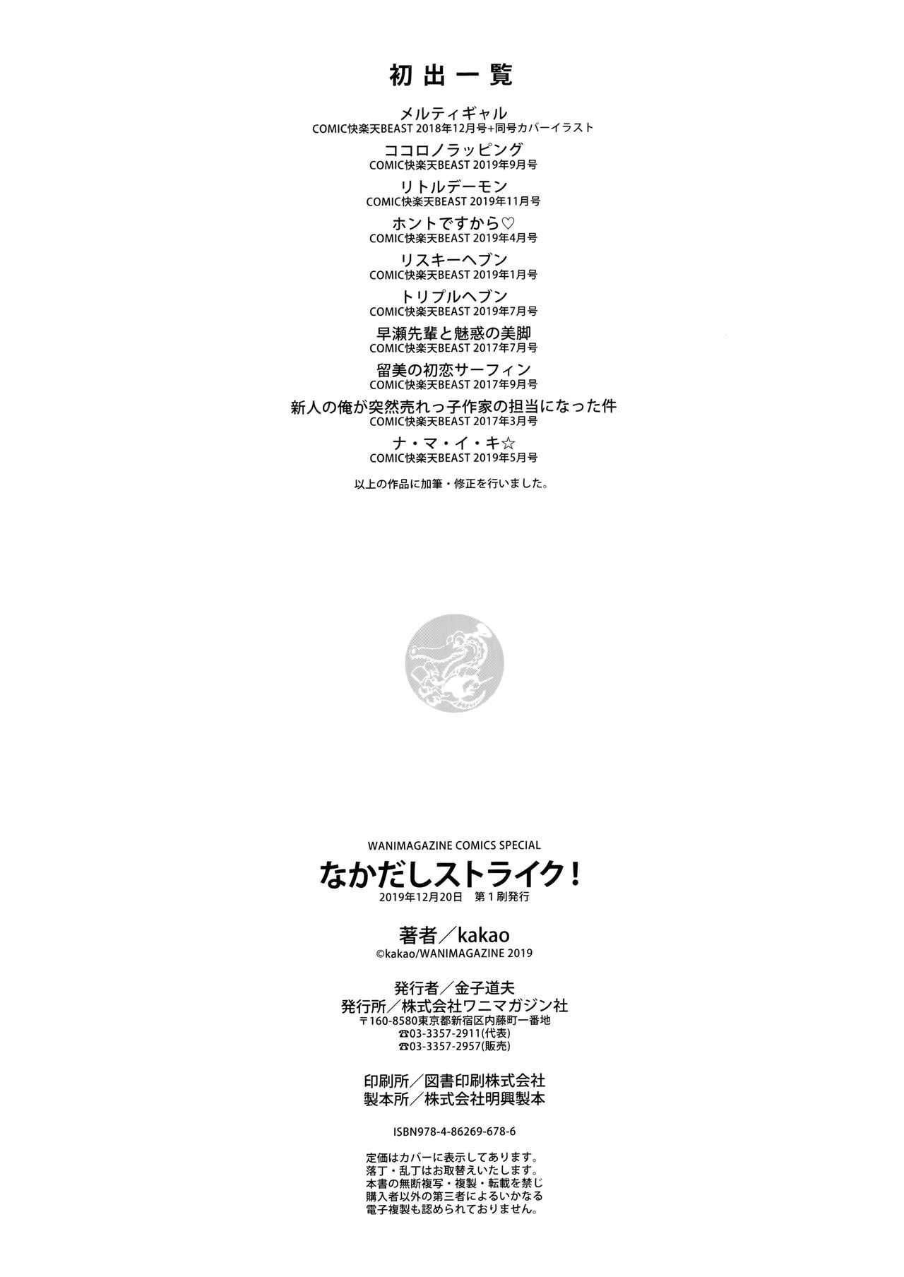 Nakadashi Strike! - Winning strike! 201