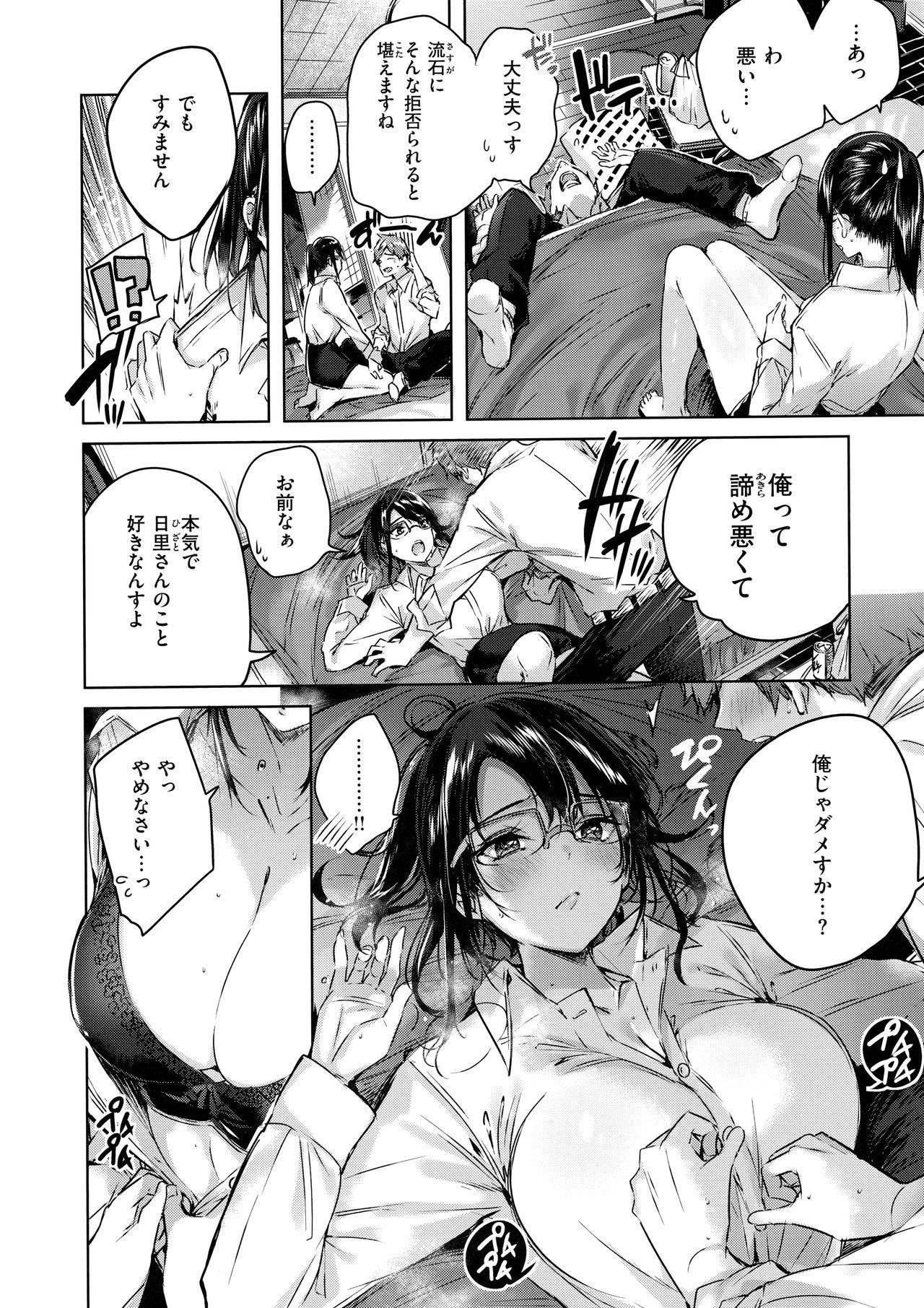 Nakadashi Strike! - Winning strike! 31