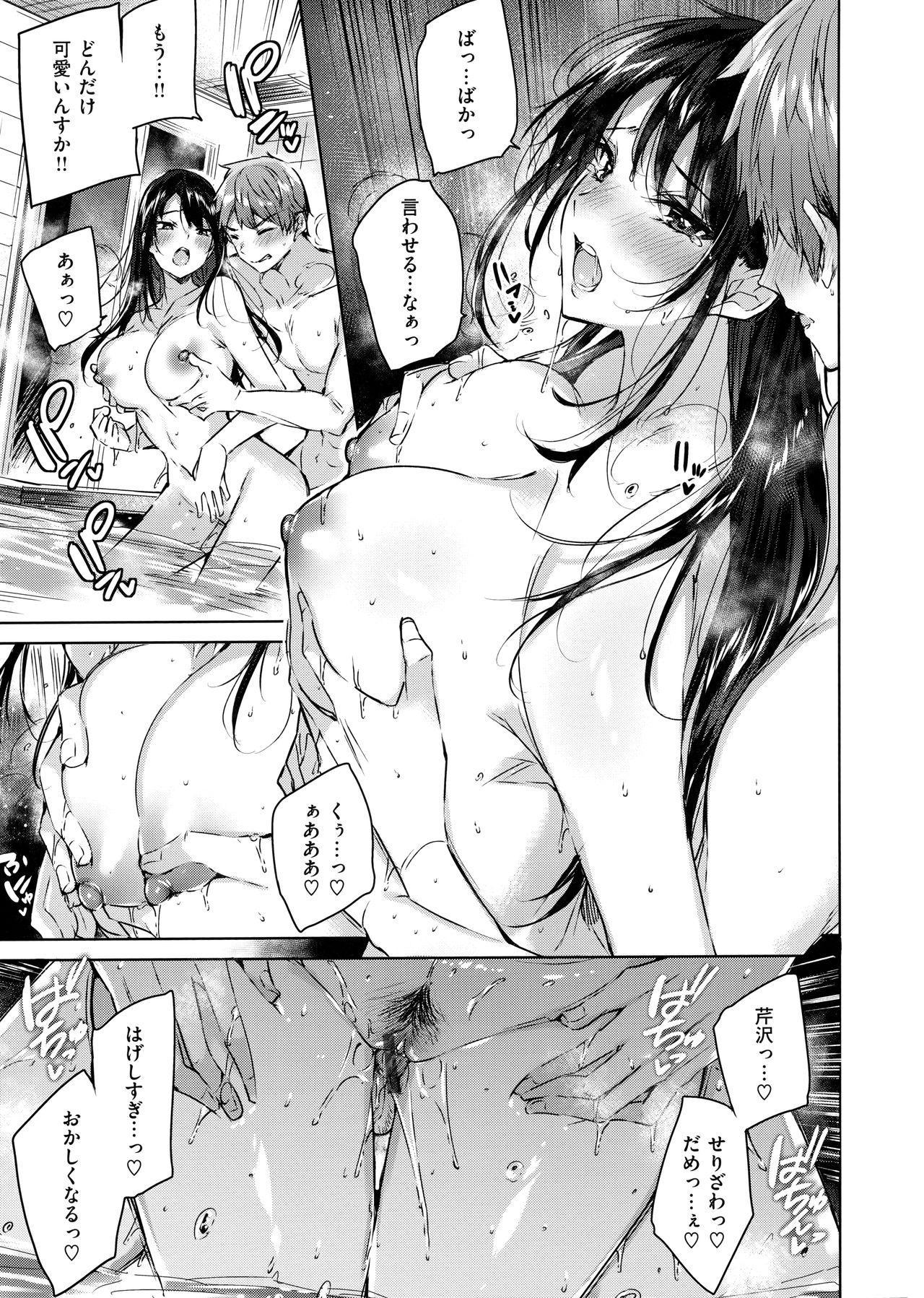 Nakadashi Strike! - Winning strike! 42