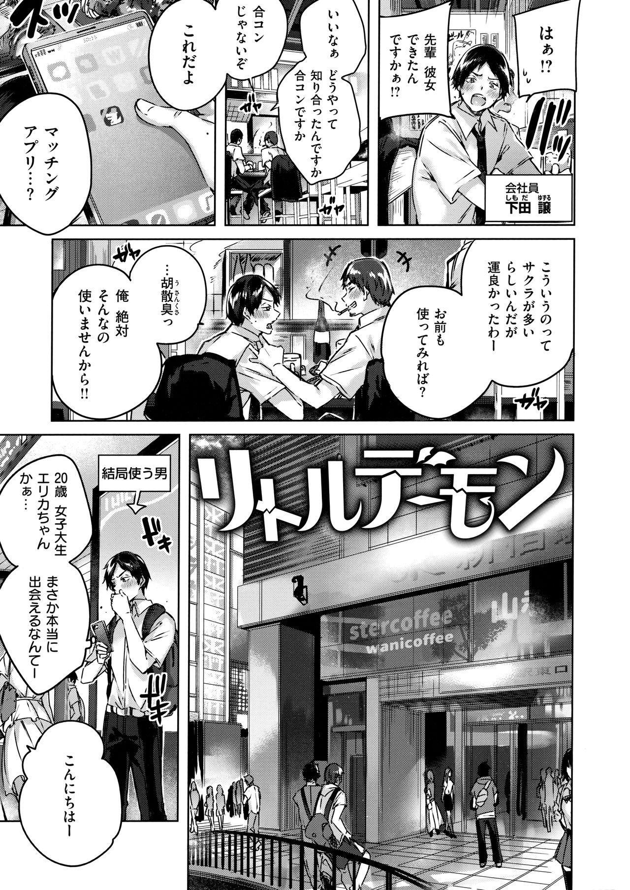 Nakadashi Strike! - Winning strike! 46