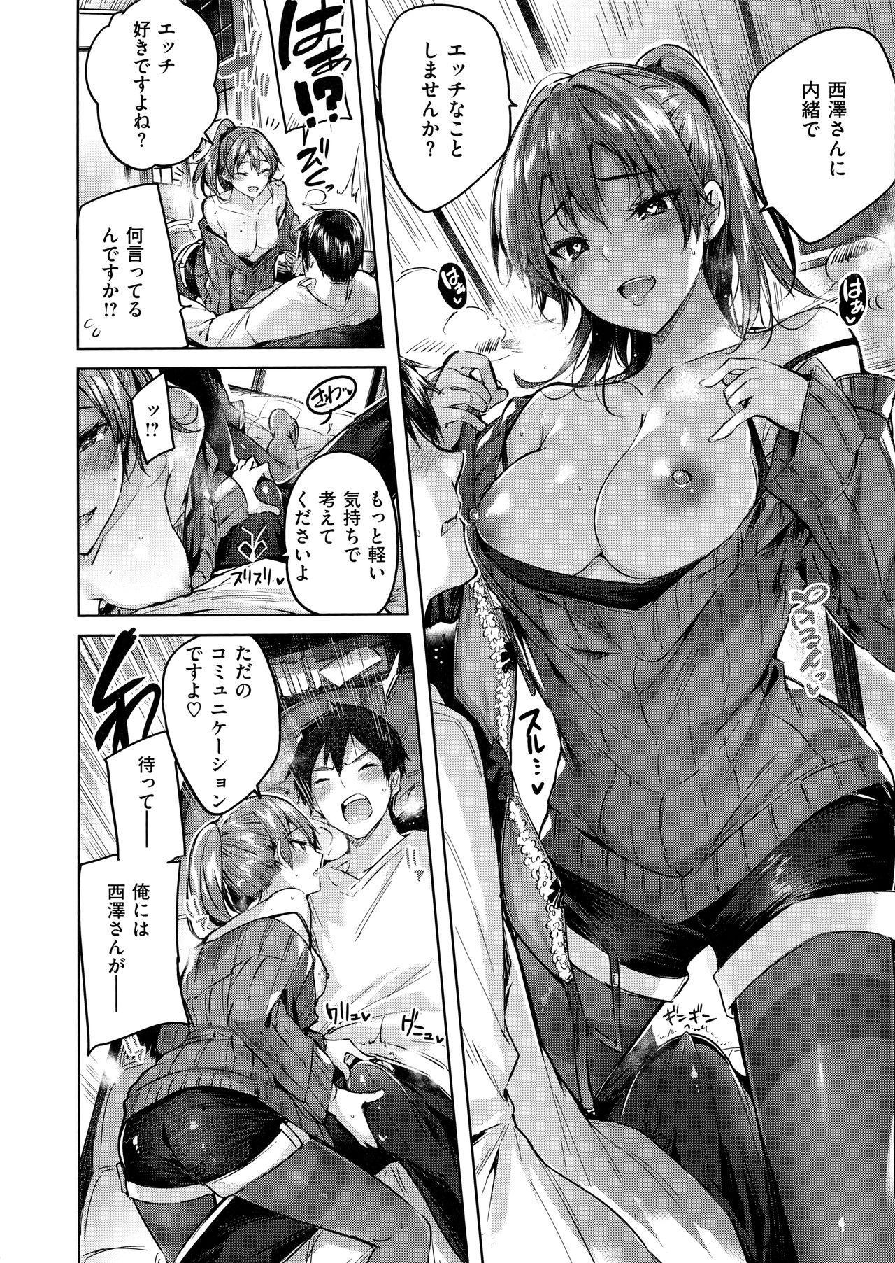Nakadashi Strike! - Winning strike! 91