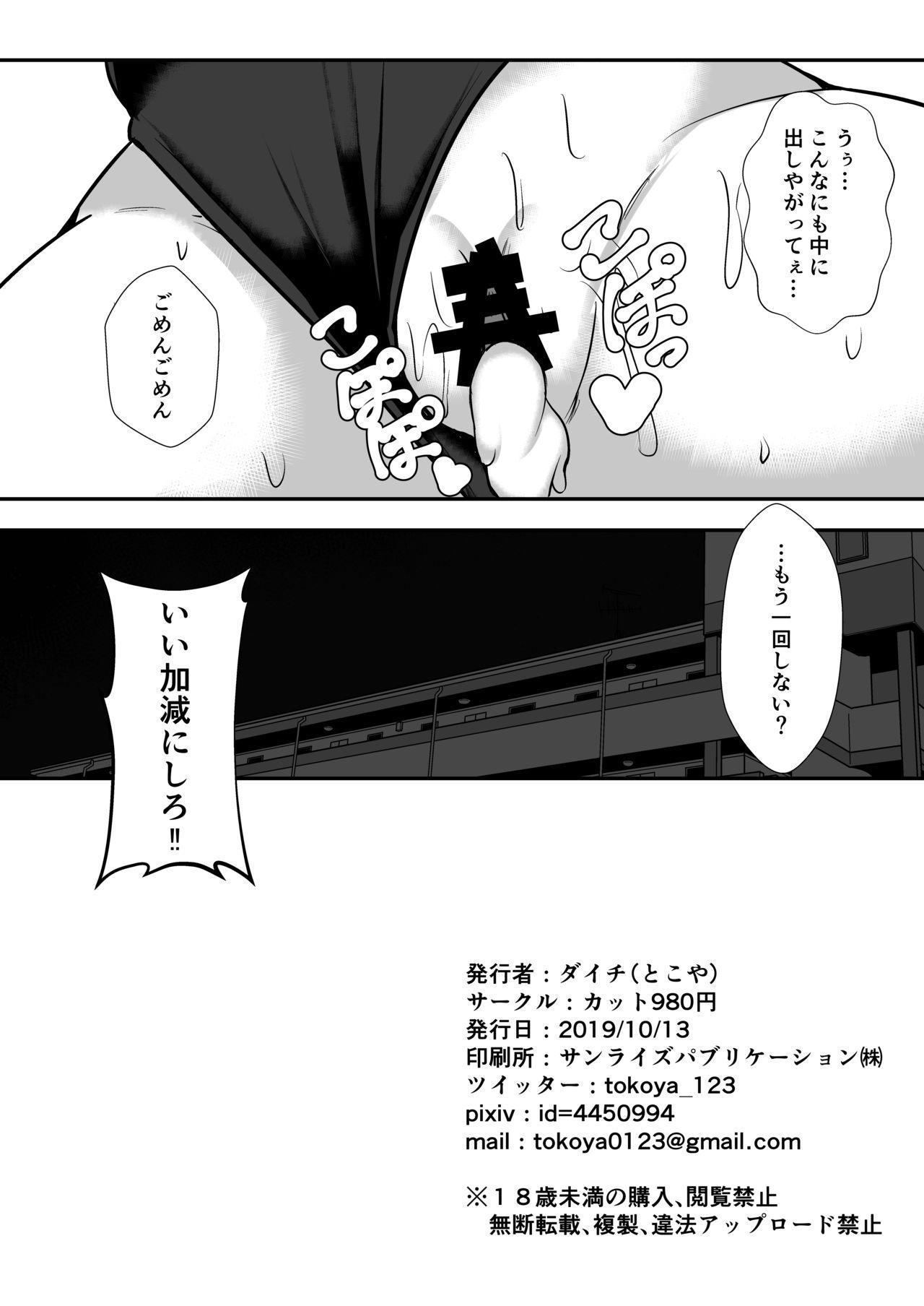 Daiyoukai wa Choro Kawaii! 20
