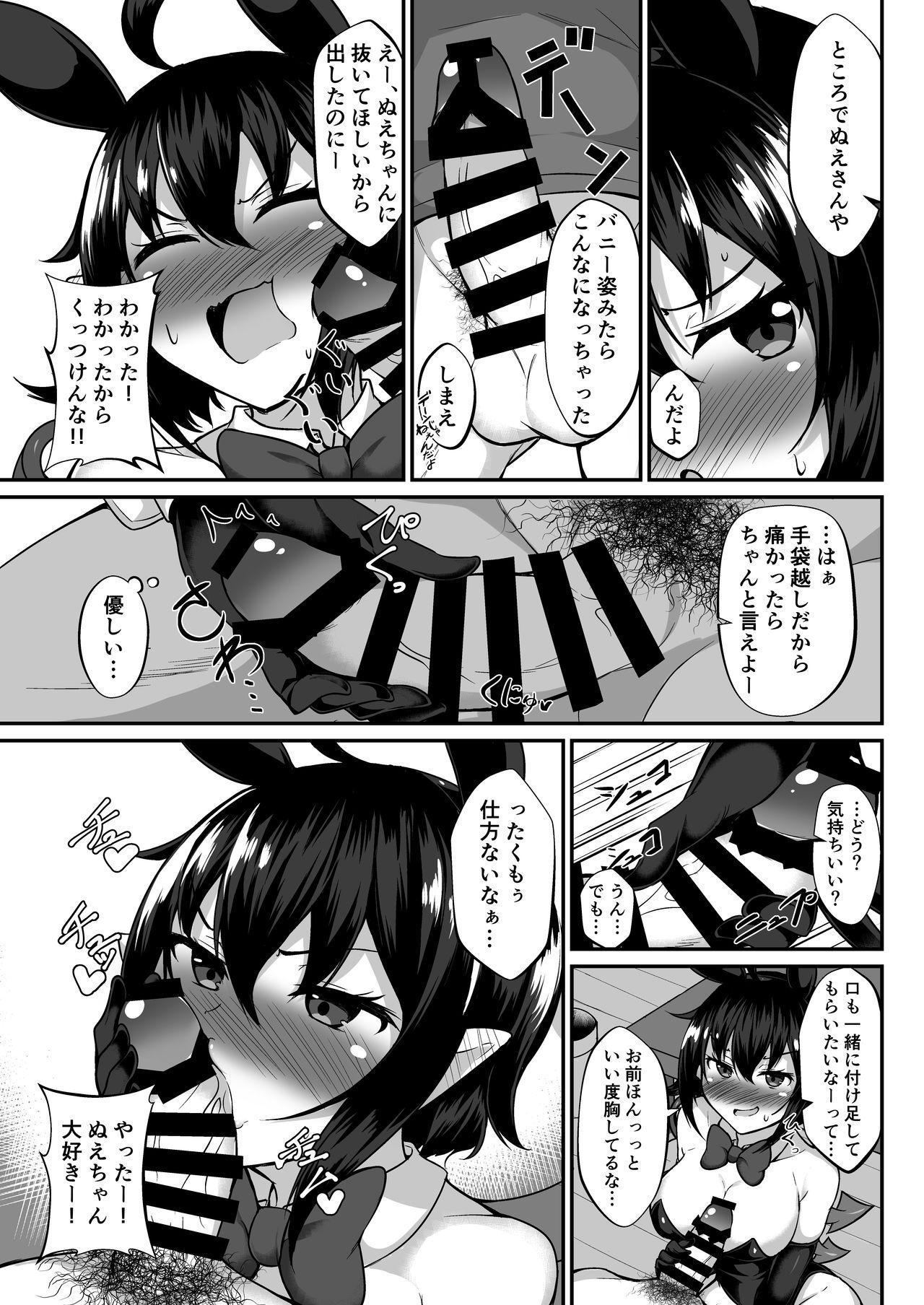 Daiyoukai wa Choro Kawaii! 8