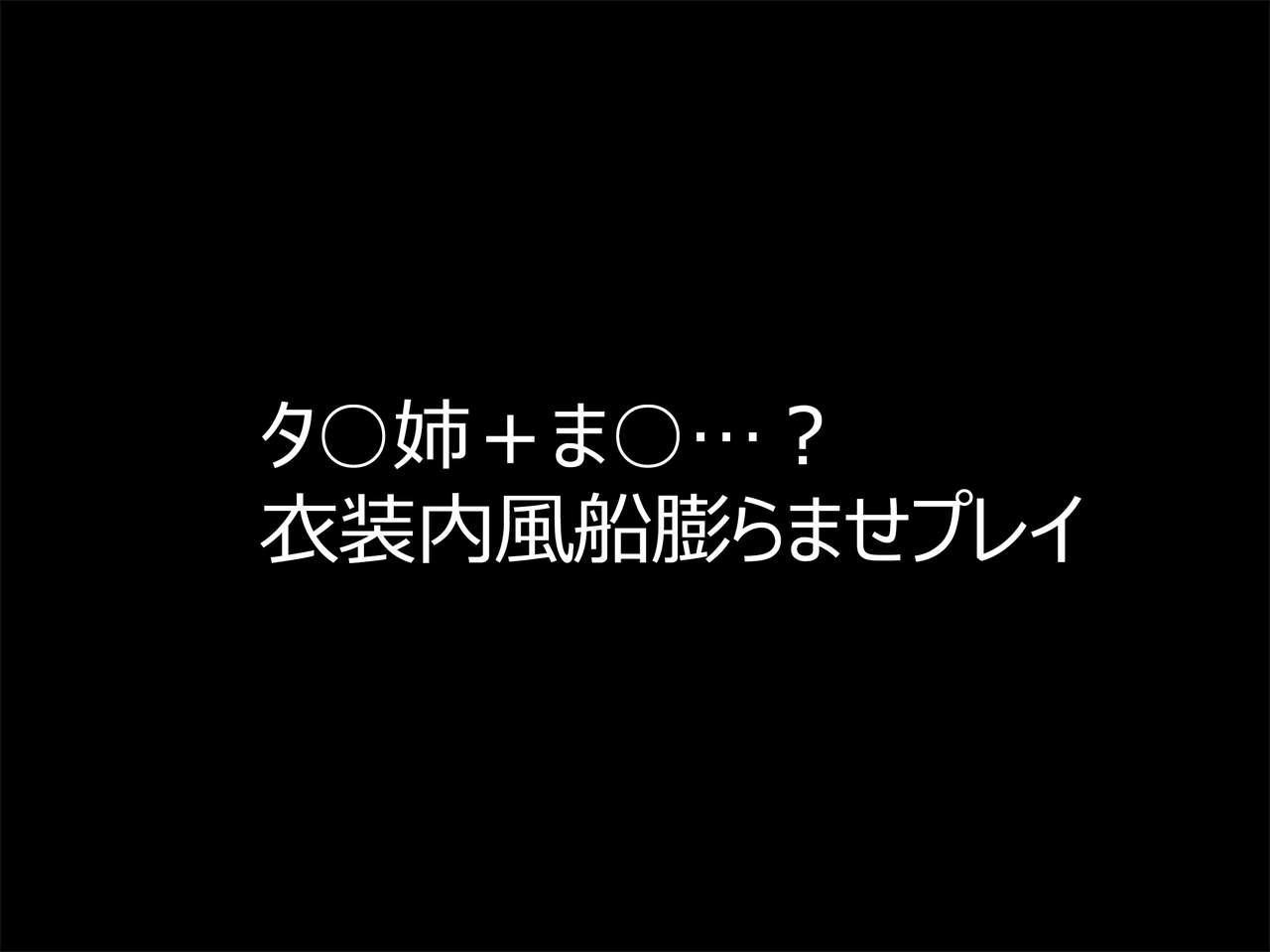 膨乳&シスターズ + 風船浣腸膨腹 タ○姉&タ○坊編 25