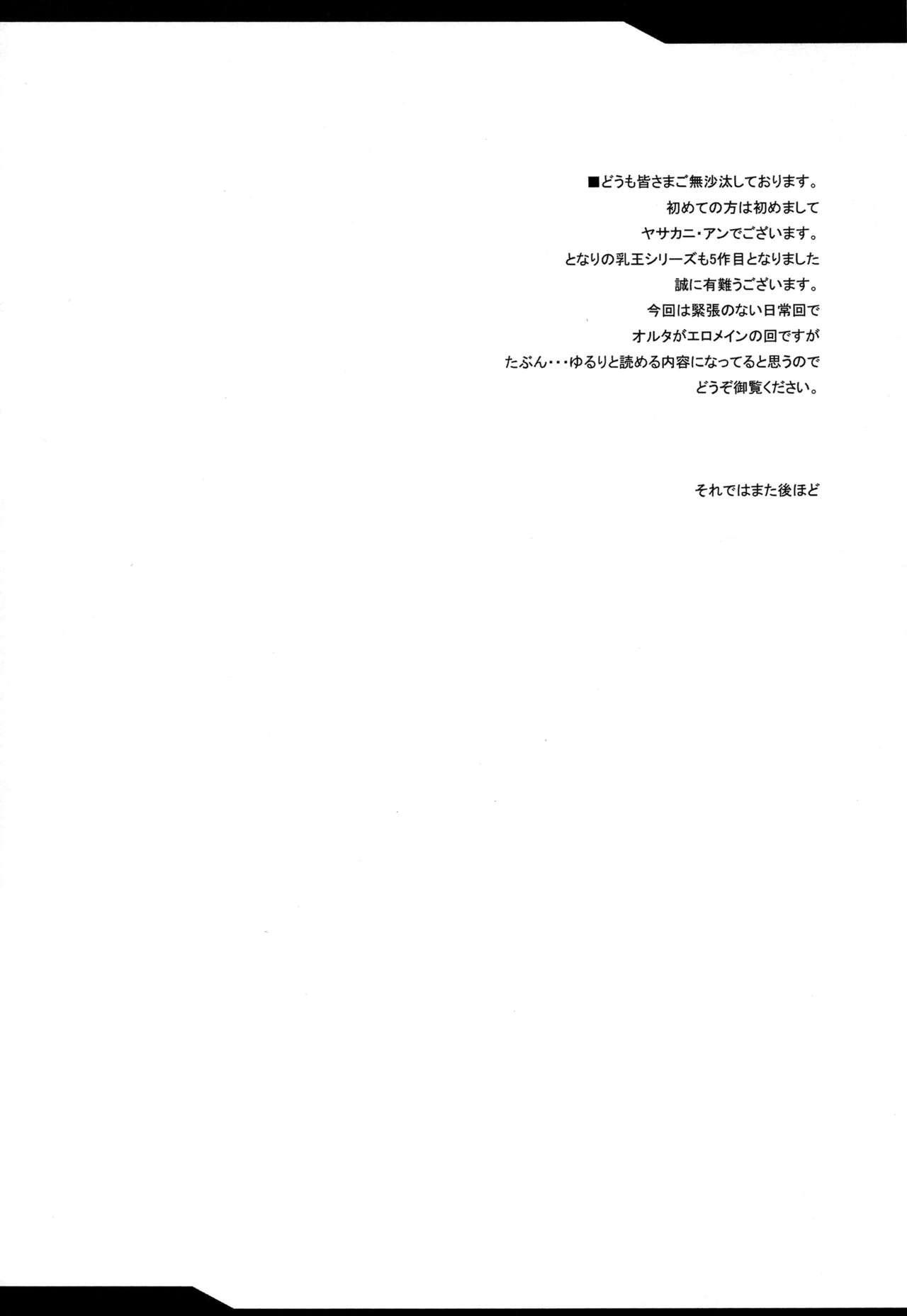 Tonari no Chichiou-sama Gomaku 2