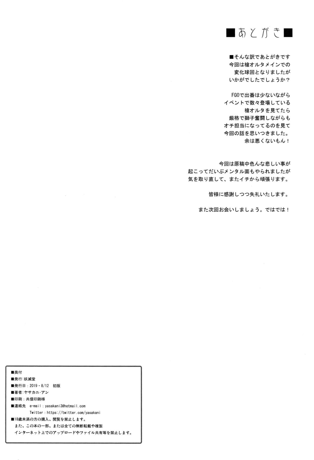 Tonari no Chichiou-sama Gomaku 32