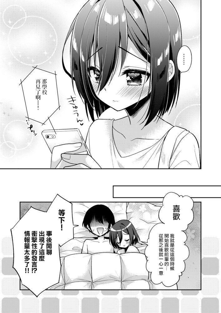 Astolfo Cos no Kouhai ga Satsueikaigo ni Mousou Onanie Suru Hanashi 15