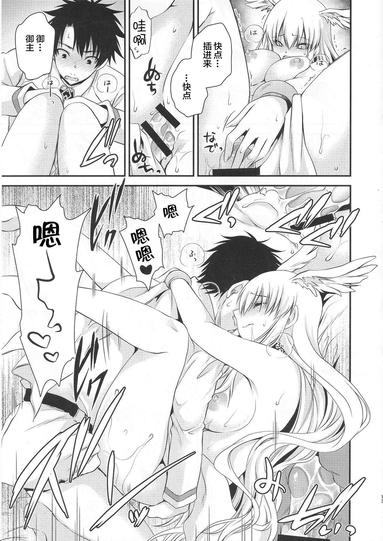 Uwasa no Are o Kokuin Shite Mimashita 17