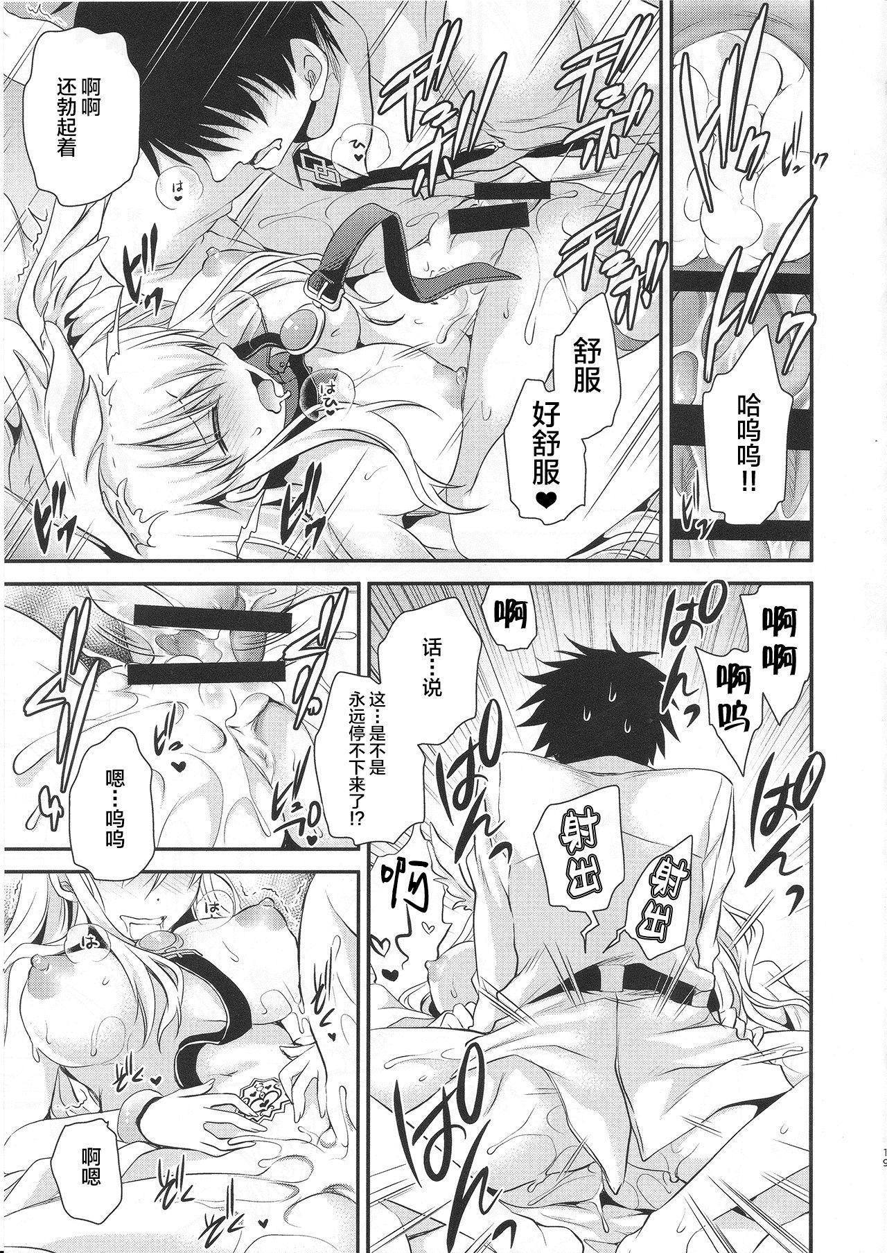 Uwasa no Are o Kokuin Shite Mimashita 19