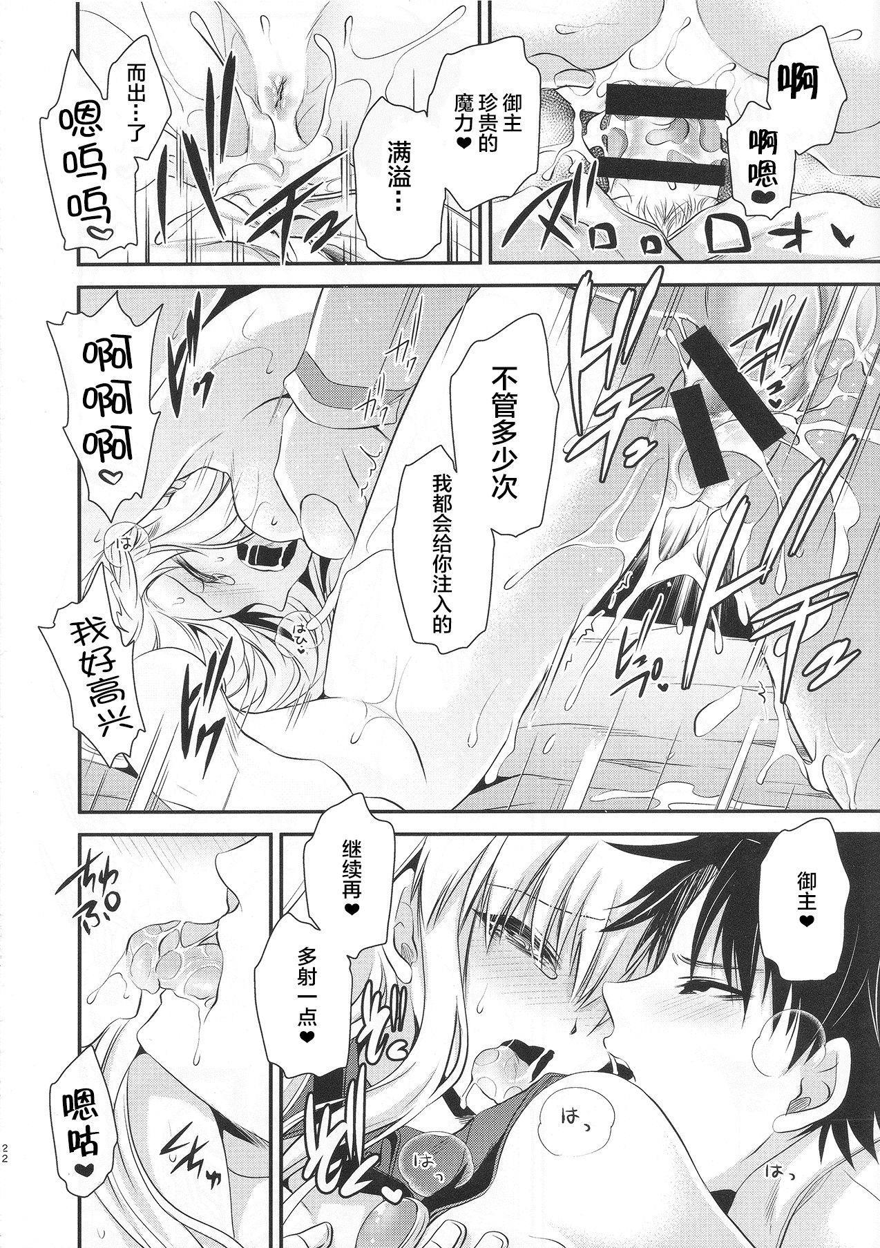 Uwasa no Are o Kokuin Shite Mimashita 22