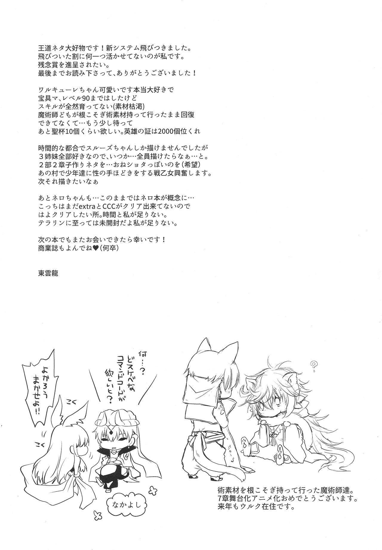 Uwasa no Are o Kokuin Shite Mimashita 25
