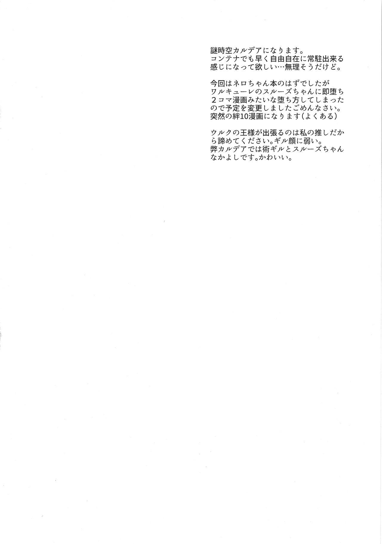 Uwasa no Are o Kokuin Shite Mimashita 4