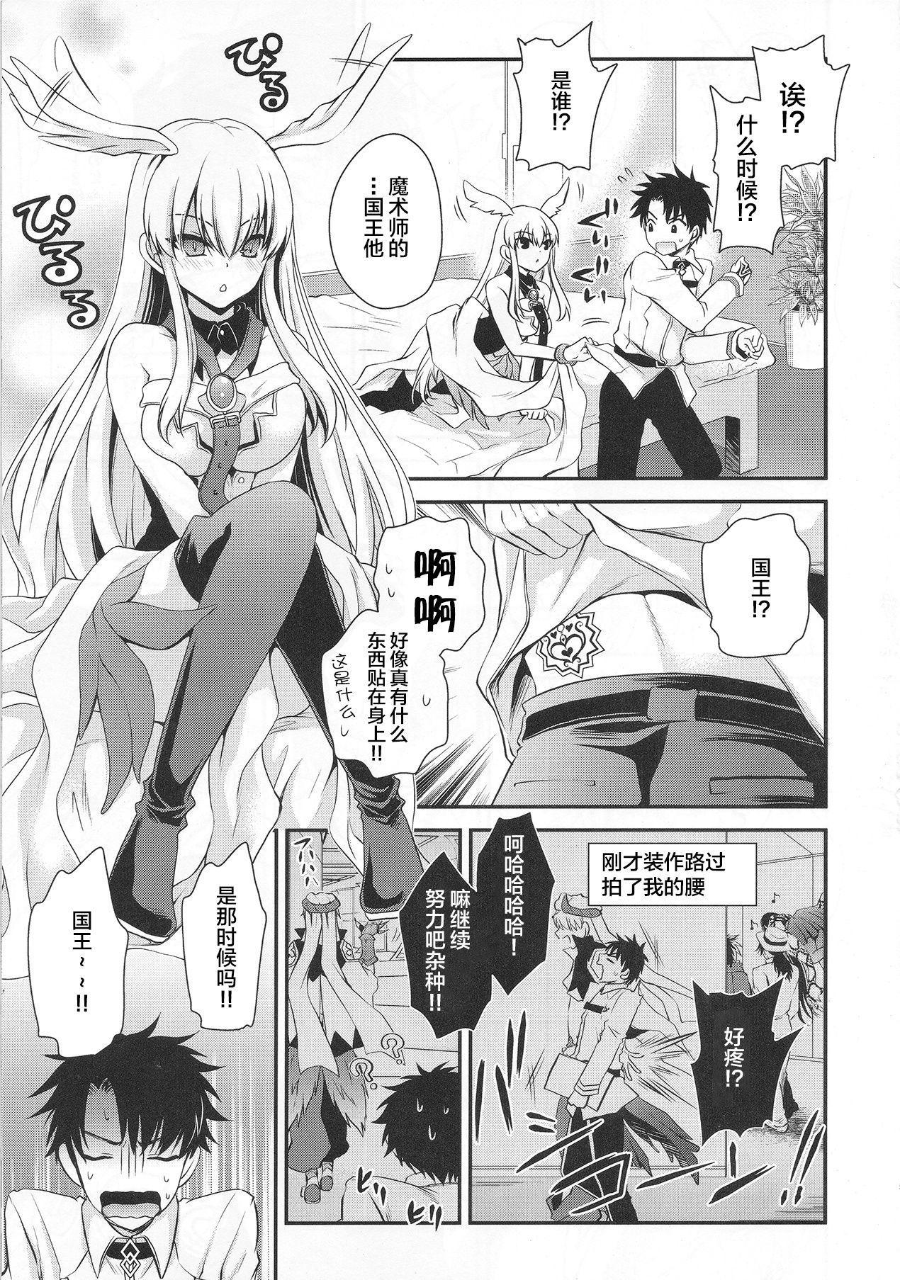 Uwasa no Are o Kokuin Shite Mimashita 5