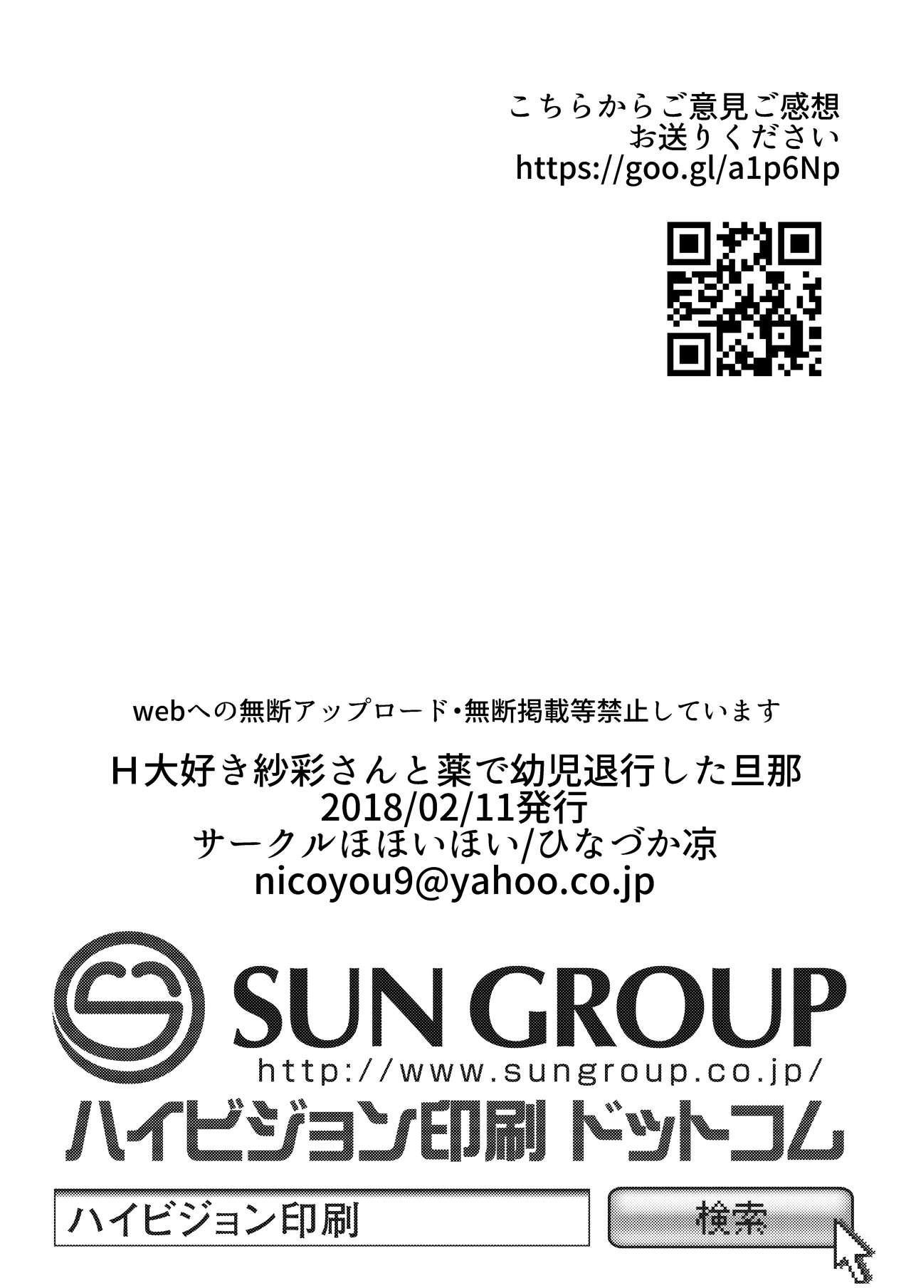 H Daisuki Saaya-san to Kusuri de Youji Taikou shita Danna 24