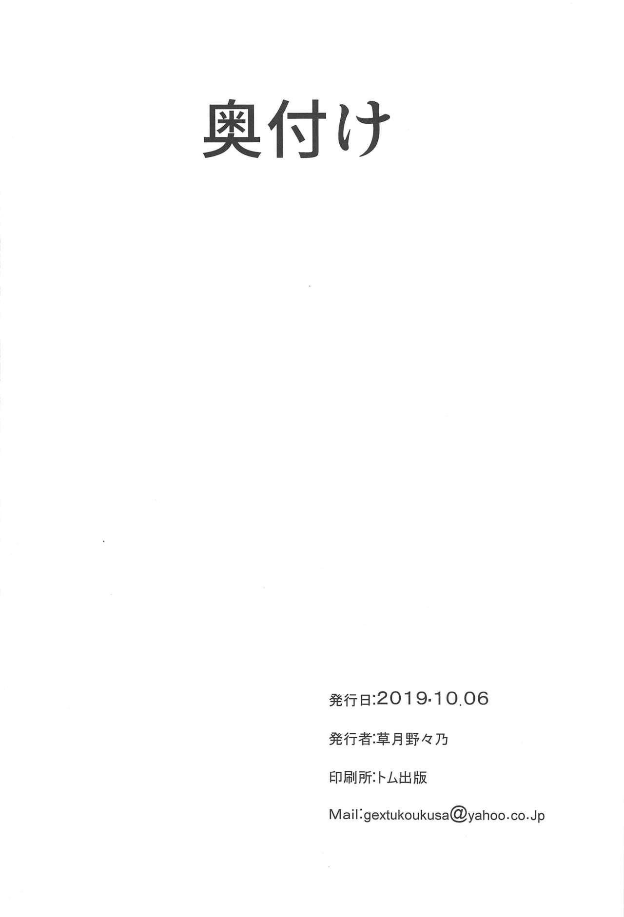 Kansen Suzuya wa Succubus de Aru 16
