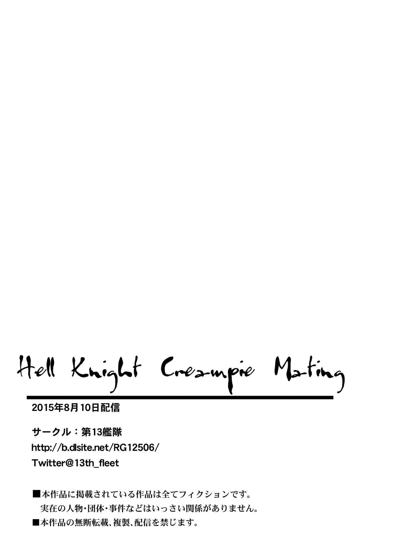 Makai Kishi Nakadashi Koubi   Hell Knight Creampie Mating 30