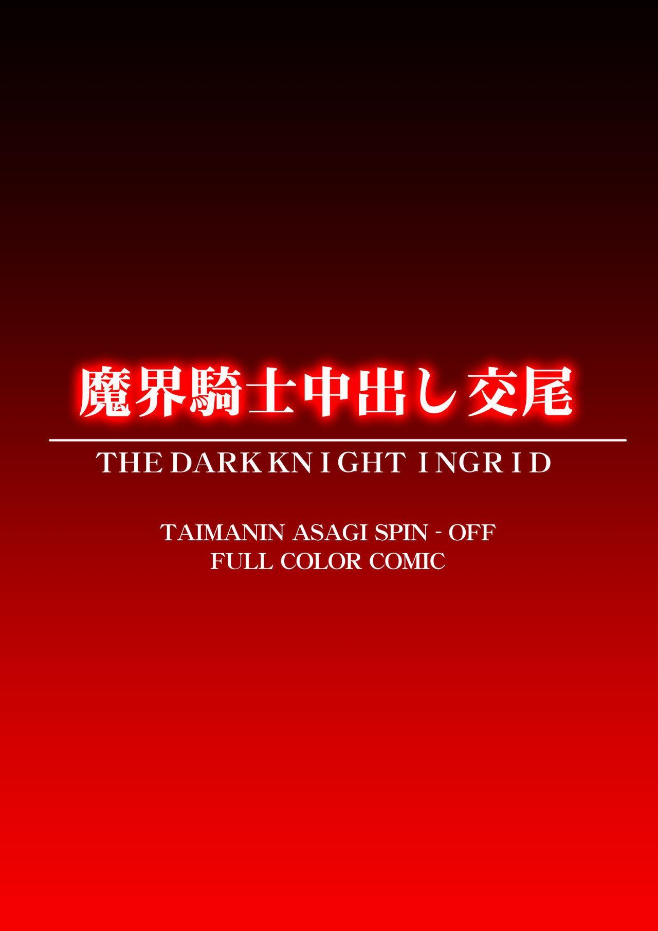Makai Kishi Nakadashi Koubi   Hell Knight Creampie Mating 31