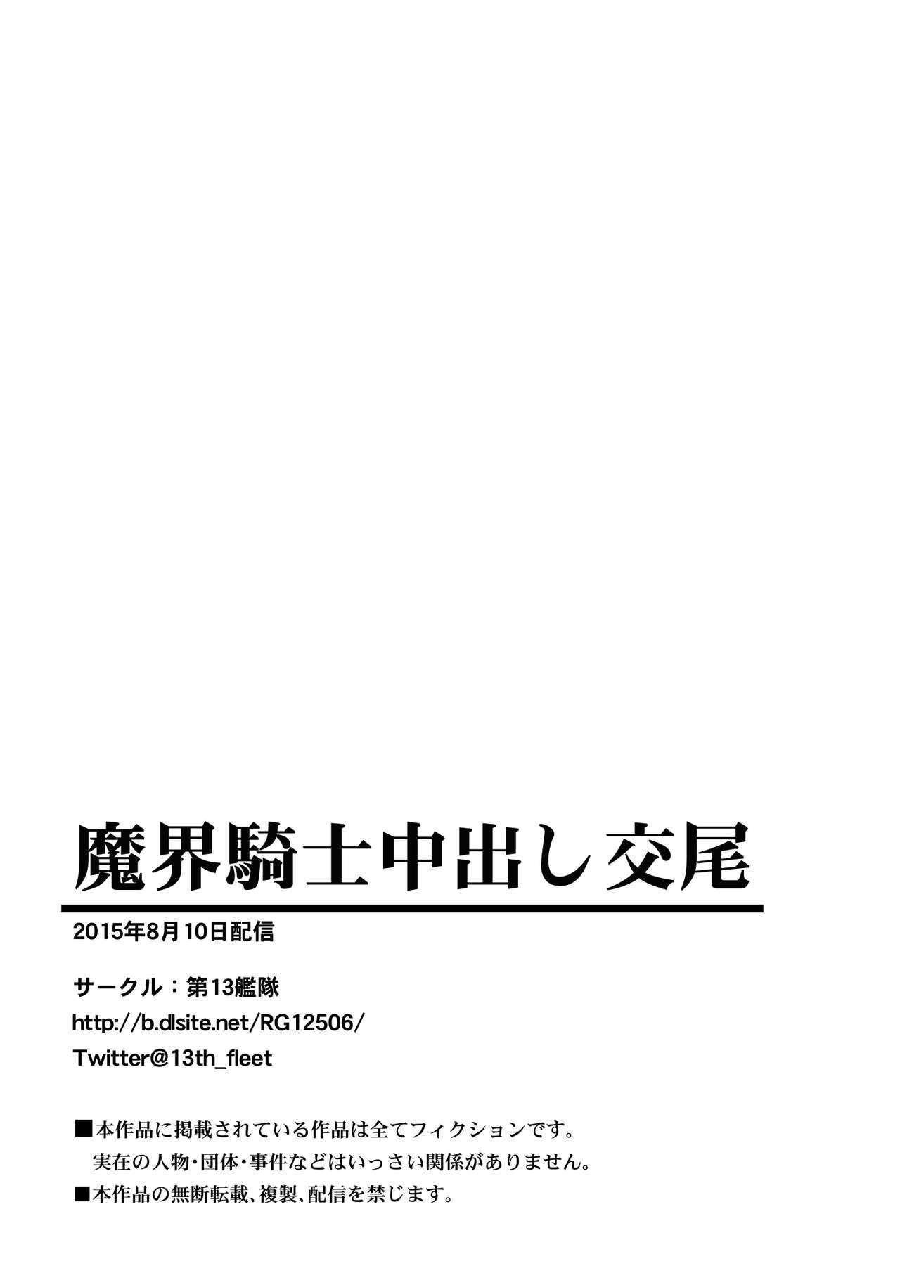Makai Kishi Nakadashi Koubi   Hell Knight Creampie Mating 61