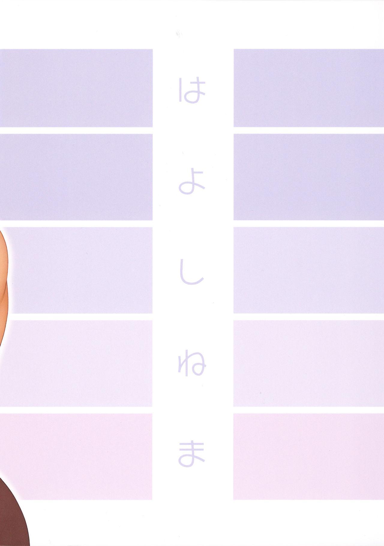 Tonde Hi ni Iru 22