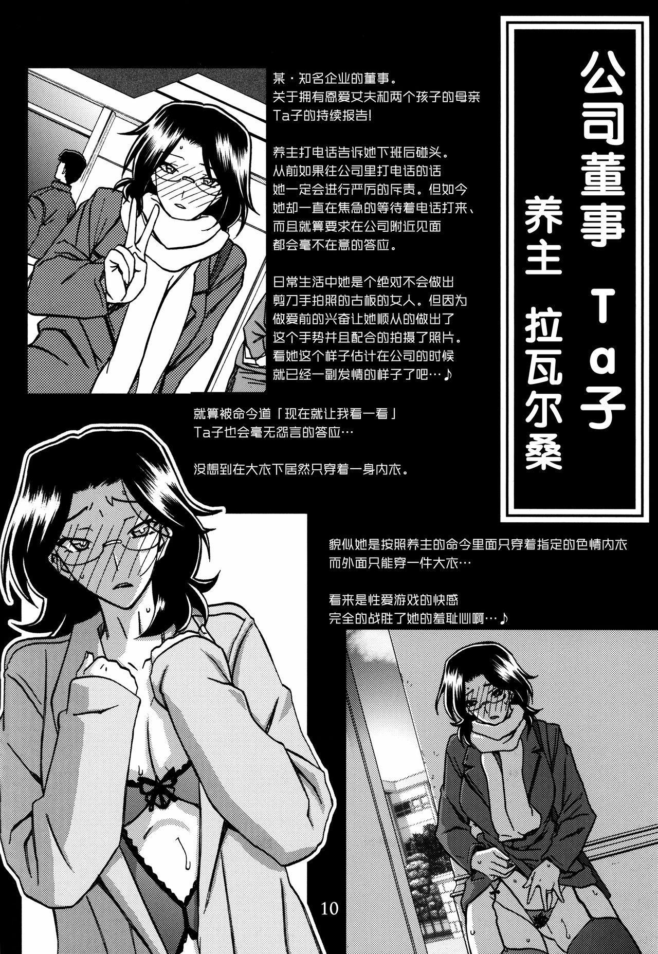 Gekkan Jukujo Tengoku 2017 Shinnen Tokudai-gou 9