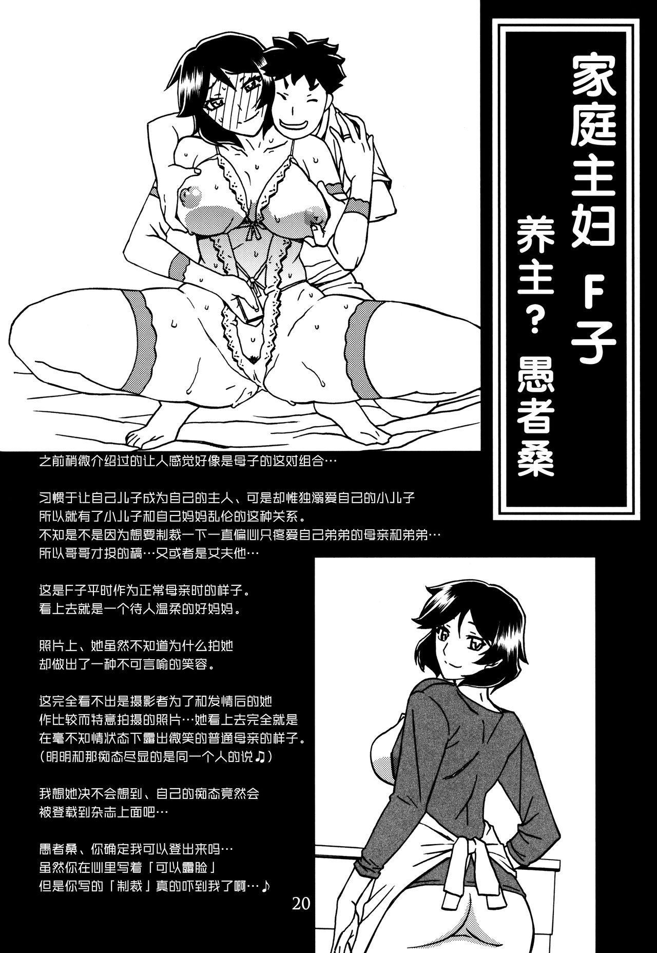 Gekkan Jukujo Tengoku 2017 Shinnen Tokudai-gou 19