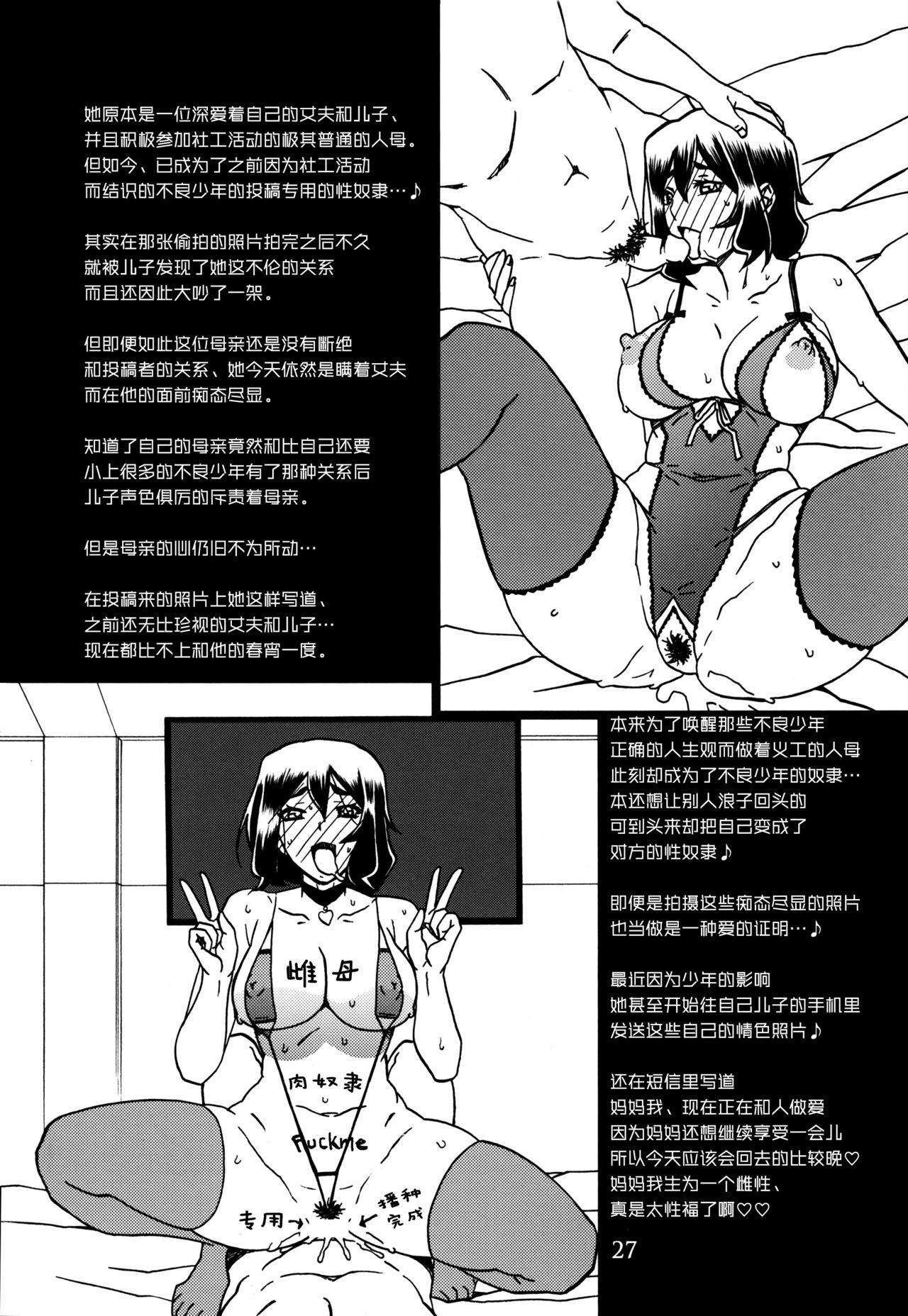 Gekkan Jukujo Tengoku 2017 Shinnen Tokudai-gou 26