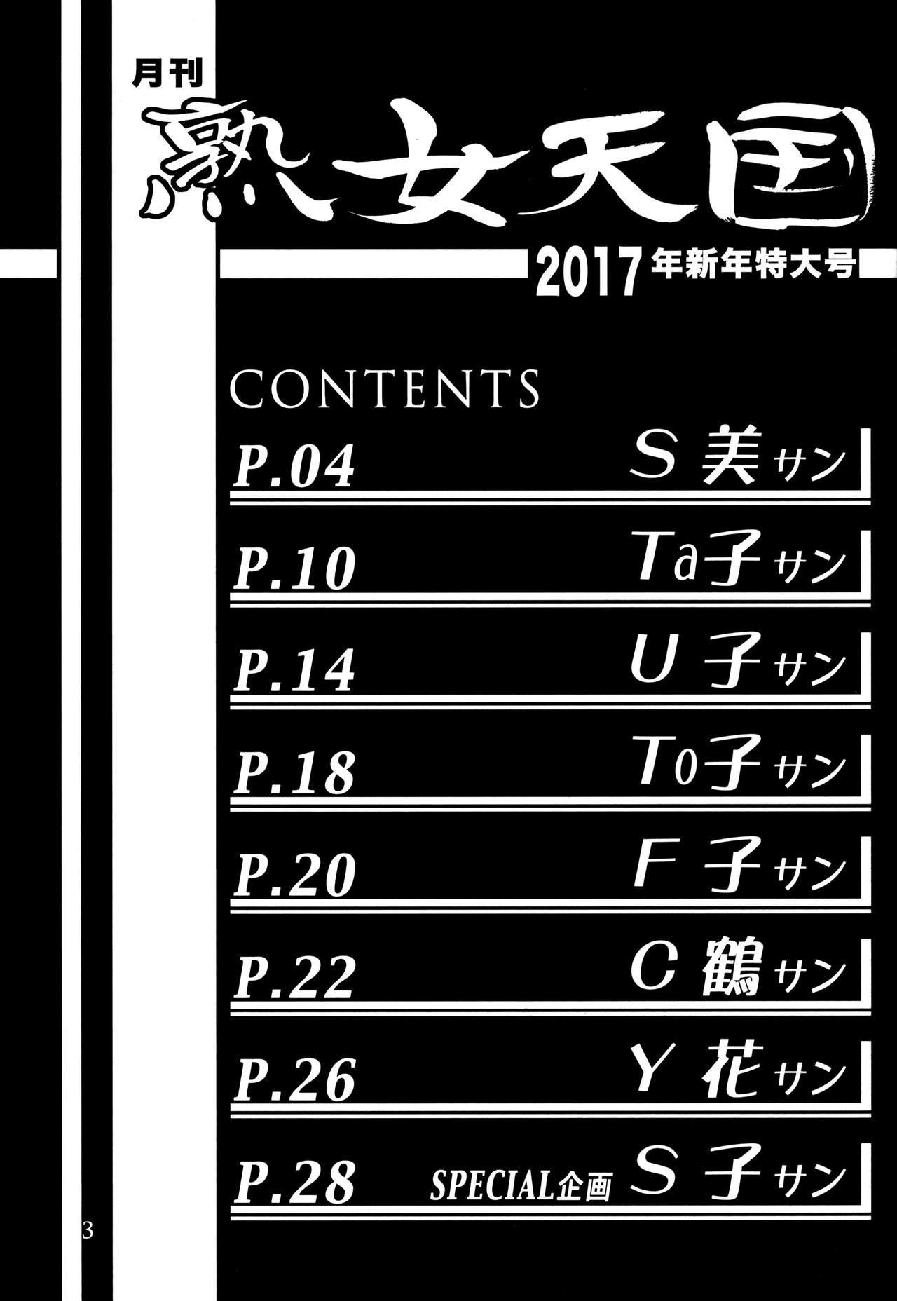 Gekkan Jukujo Tengoku 2017 Shinnen Tokudai-gou 2