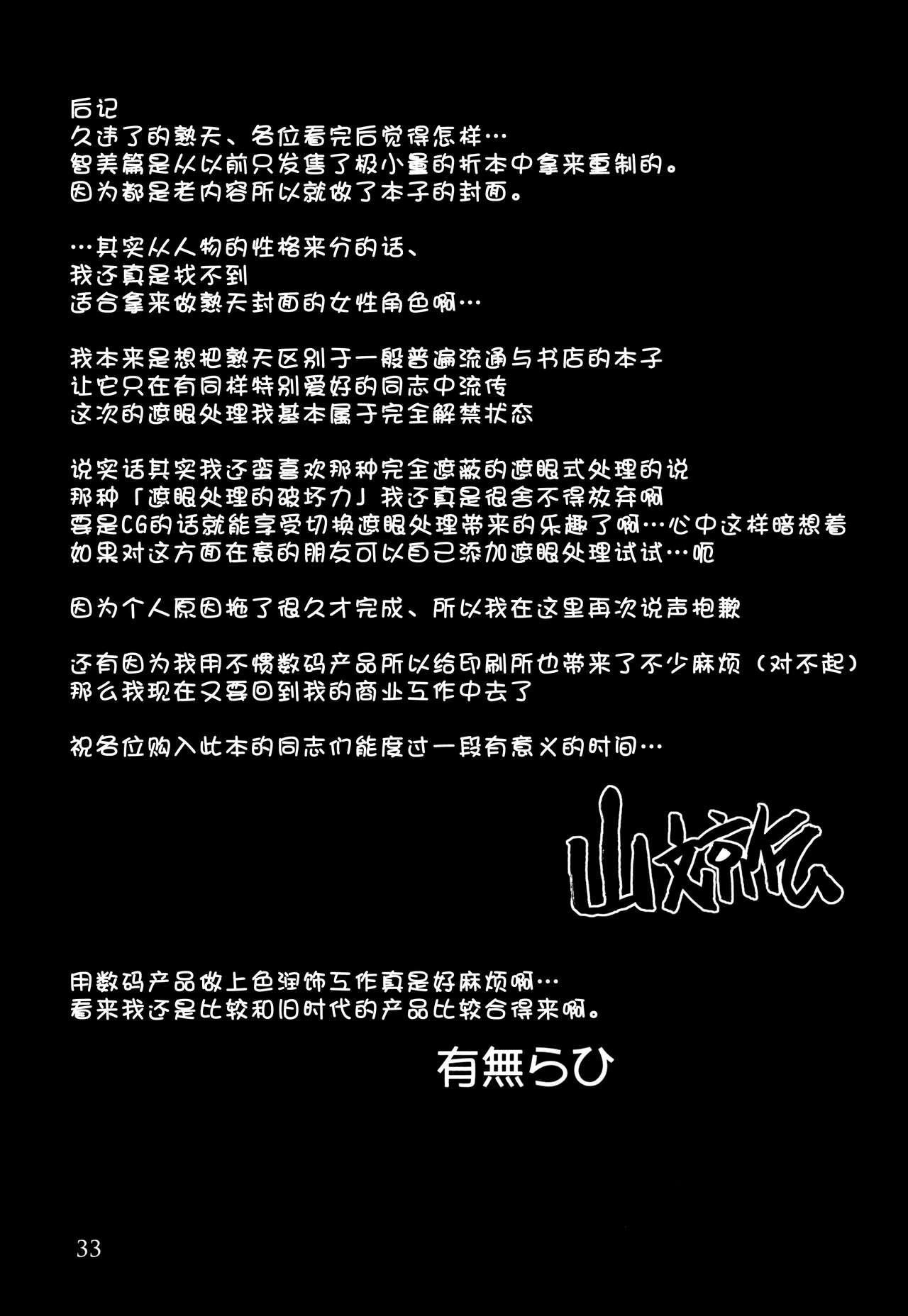 Gekkan Jukujo Tengoku 2017 Shinnen Tokudai-gou 32