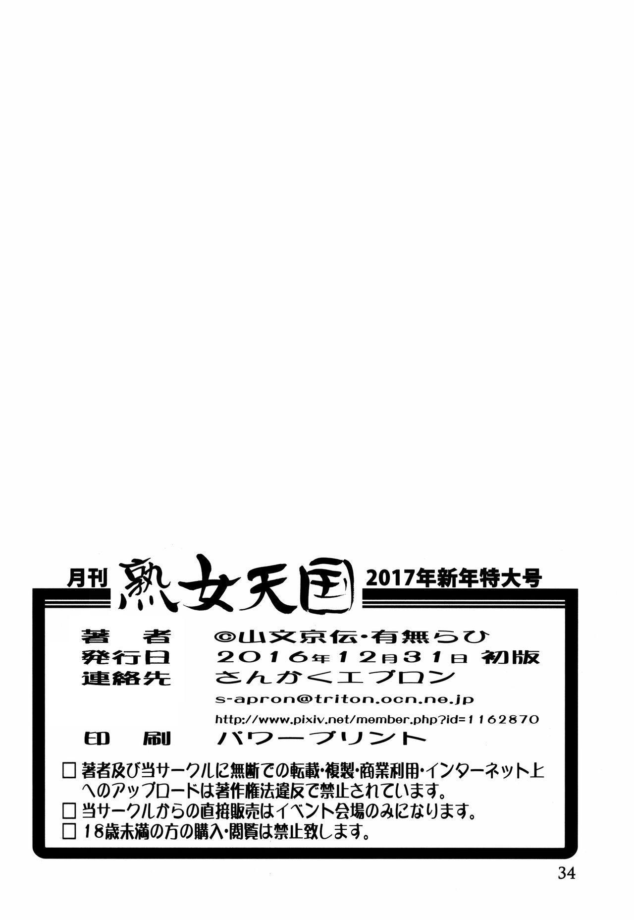 Gekkan Jukujo Tengoku 2017 Shinnen Tokudai-gou 33