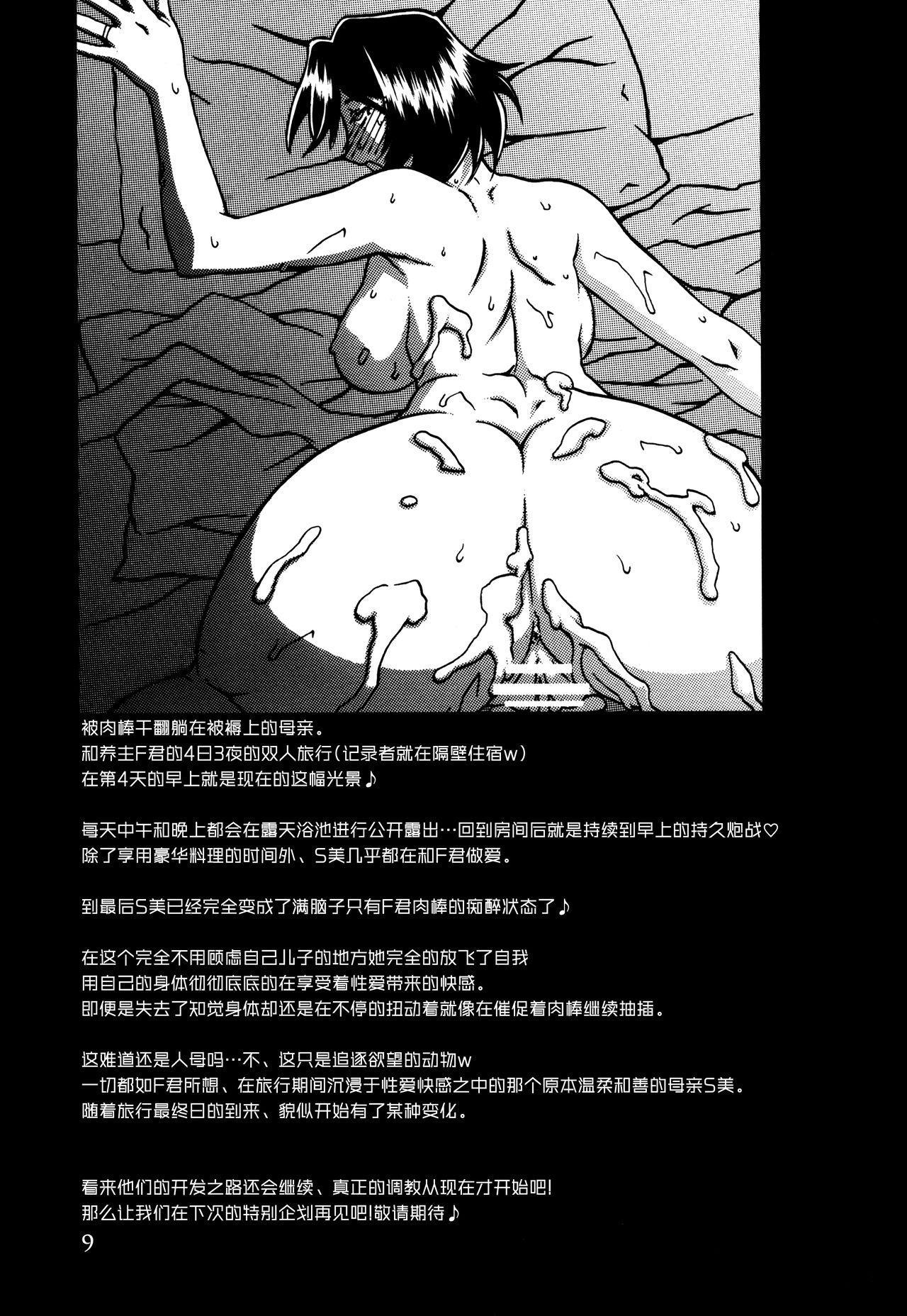 Gekkan Jukujo Tengoku 2017 Shinnen Tokudai-gou 8