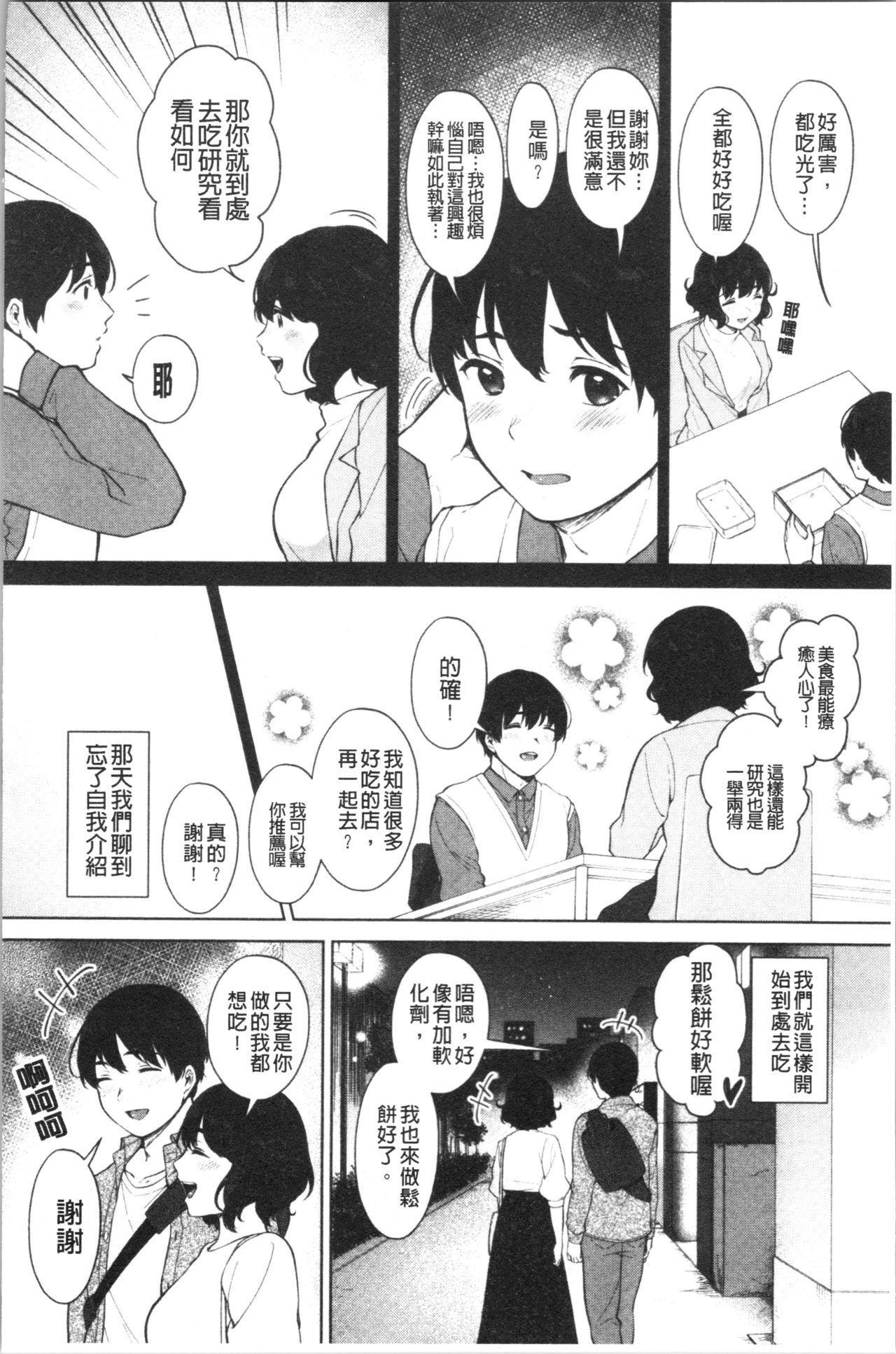 #Echi Echi Joshi to Tsunagaritai | #好色淫蕩女子想和她搞一下 114