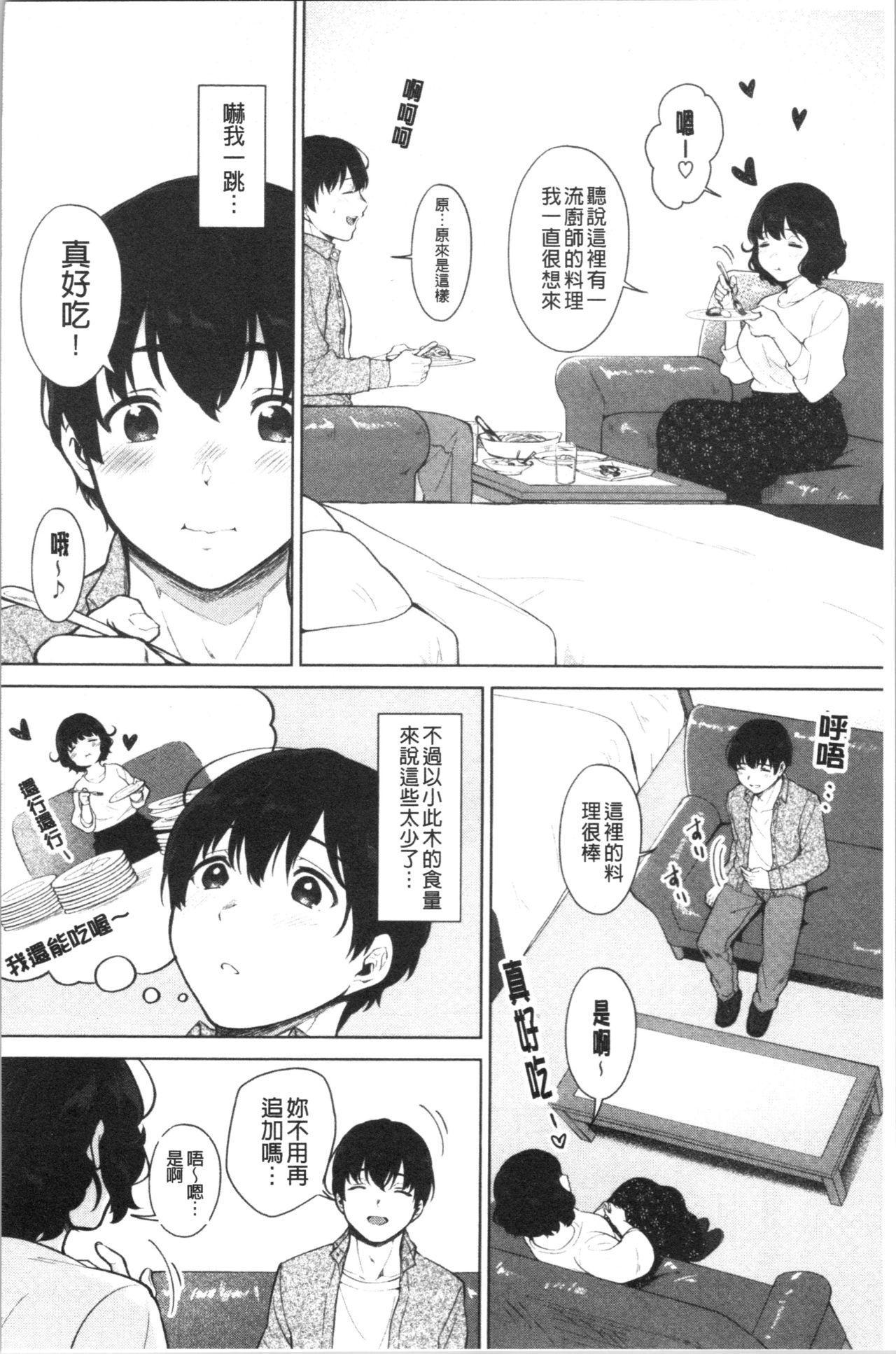 #Echi Echi Joshi to Tsunagaritai | #好色淫蕩女子想和她搞一下 116