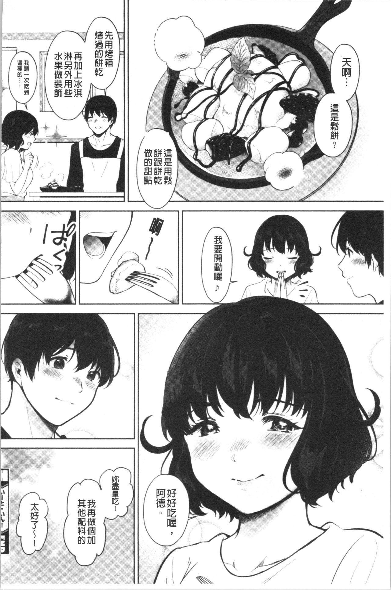 #Echi Echi Joshi to Tsunagaritai | #好色淫蕩女子想和她搞一下 134
