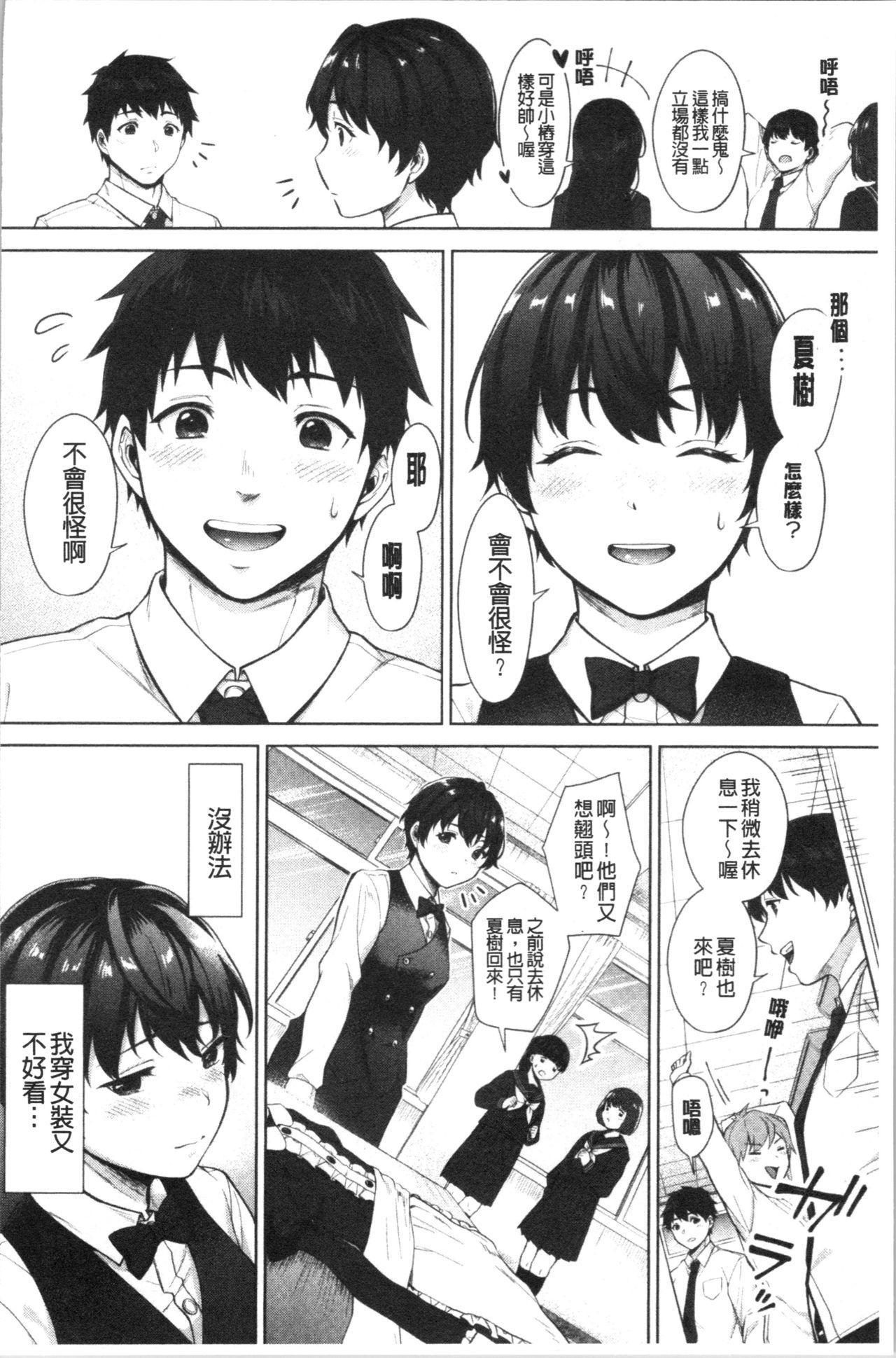#Echi Echi Joshi to Tsunagaritai | #好色淫蕩女子想和她搞一下 136
