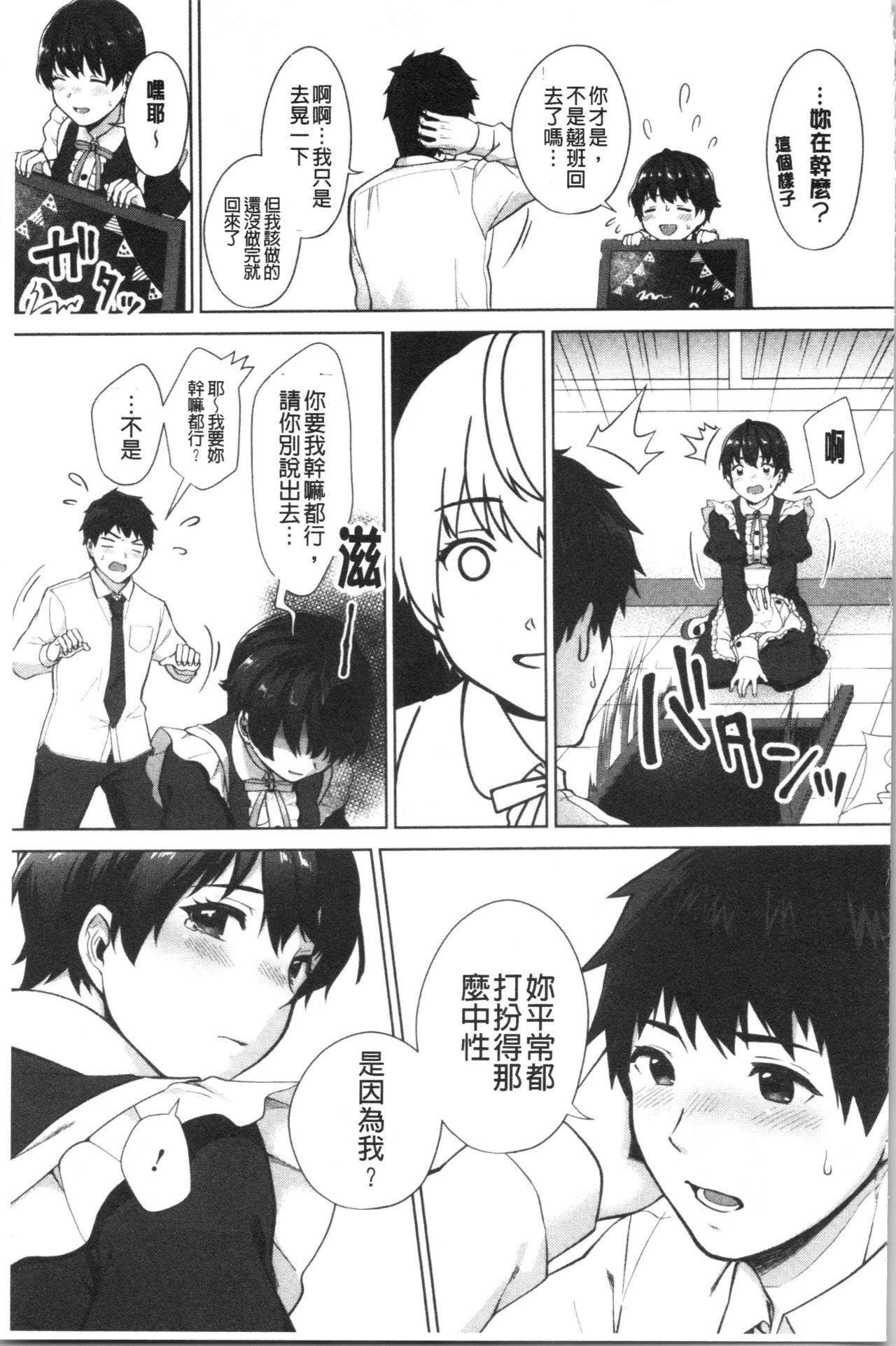#Echi Echi Joshi to Tsunagaritai | #好色淫蕩女子想和她搞一下 139