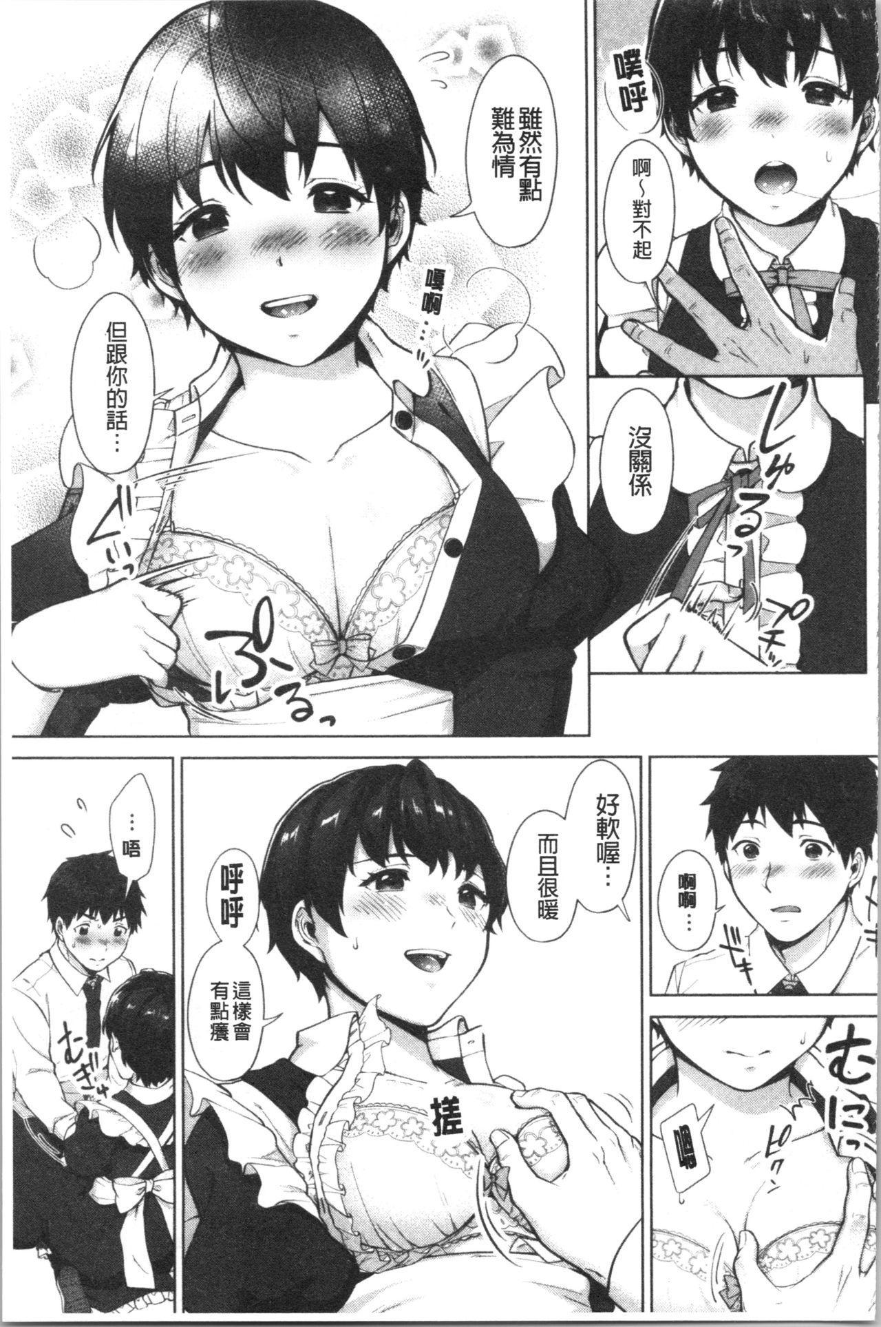 #Echi Echi Joshi to Tsunagaritai | #好色淫蕩女子想和她搞一下 143